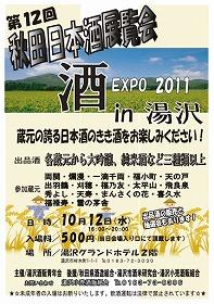 2011_09_21_yuzawaEXPO.jpg