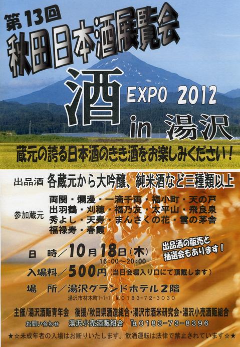 EXPO2012.jpg