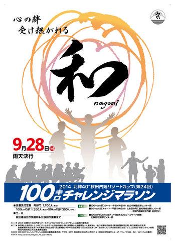 100K_poster2014.jpg