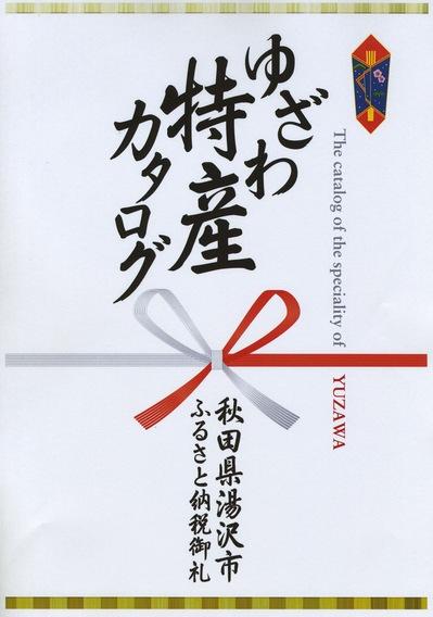 yuzawatokusan1.jpeg