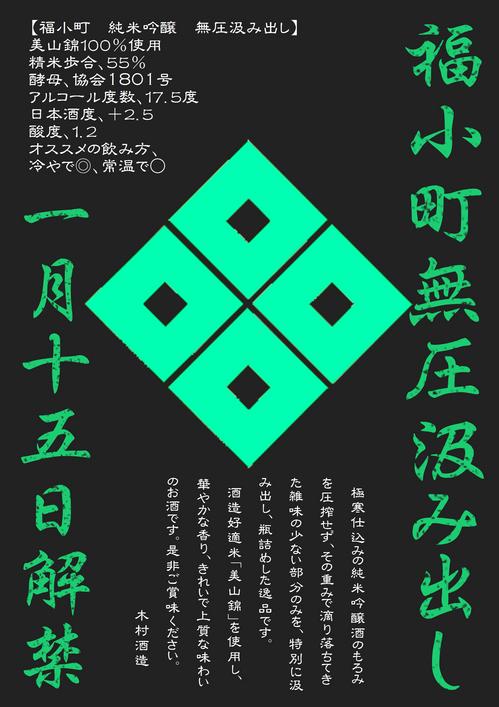 26BY福無圧.jpg