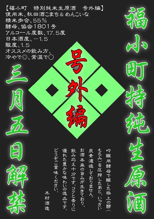 26BY号外編.jpg