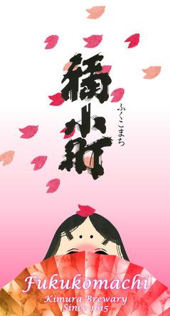 福桜.jpg
