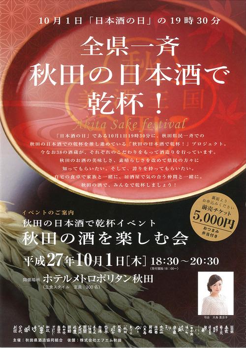 日本酒で乾杯.jpg