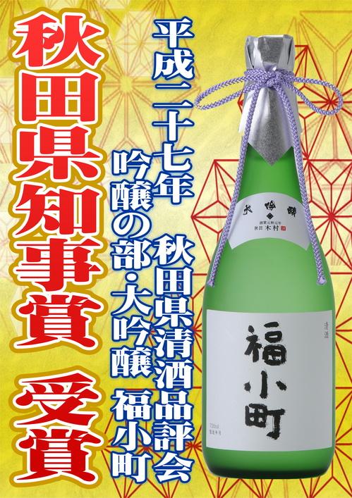 H27秋田県知事賞.JPG
