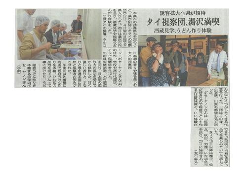 今日の朝刊にデタ。tags[秋田県]