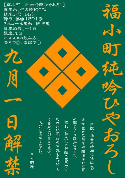 20160901福ひや.JPG