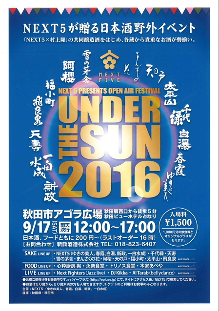 UNDER THE SUN2016tags[秋田県]