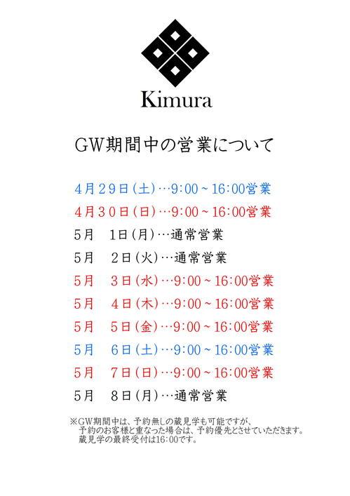 GWの蔵見学.JPG