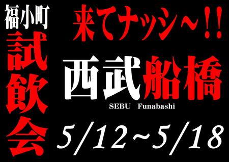 試飲会のお知らせ♫5/12-5/18