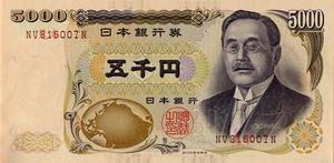 Series_D_5K_Yen_bank_of_japan_note_-_front.jpg
