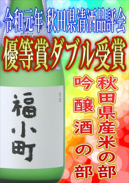 R1秋田県品評会.JPG