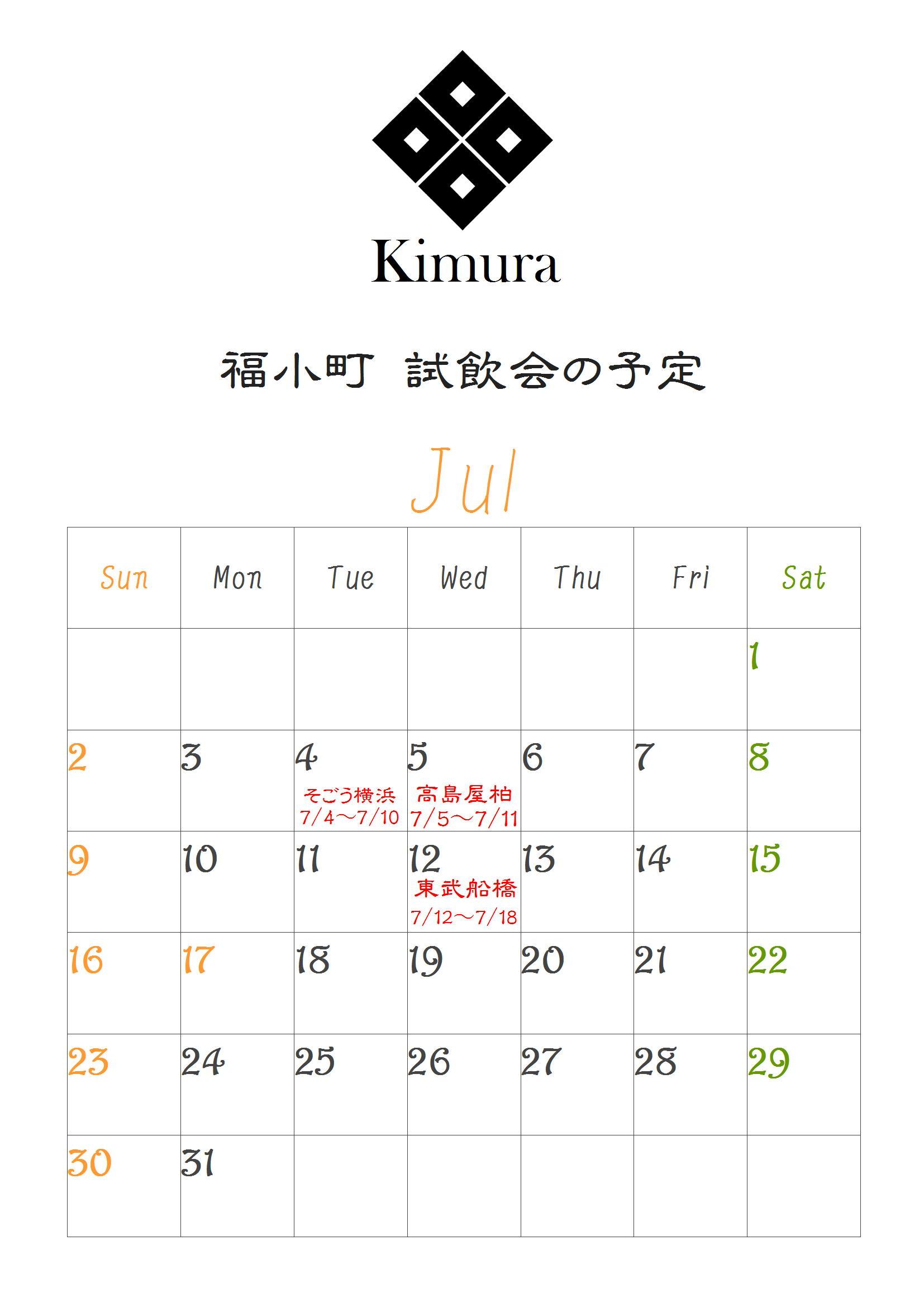 http://www.fukukomachi.com/blog/photo/20170706-1.JPG