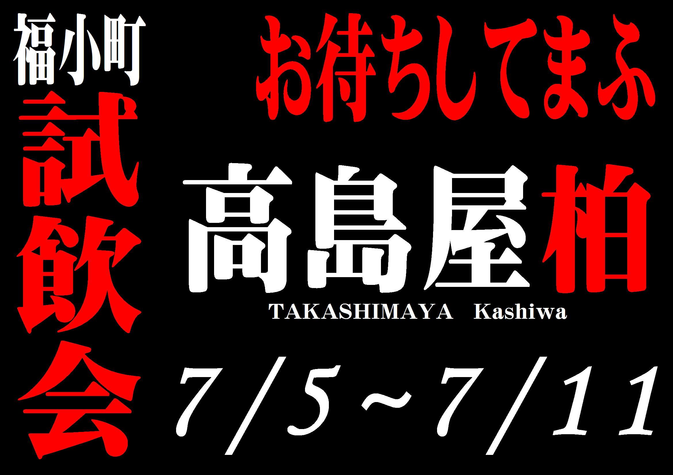 http://www.fukukomachi.com/blog/photo/20170706.JPG