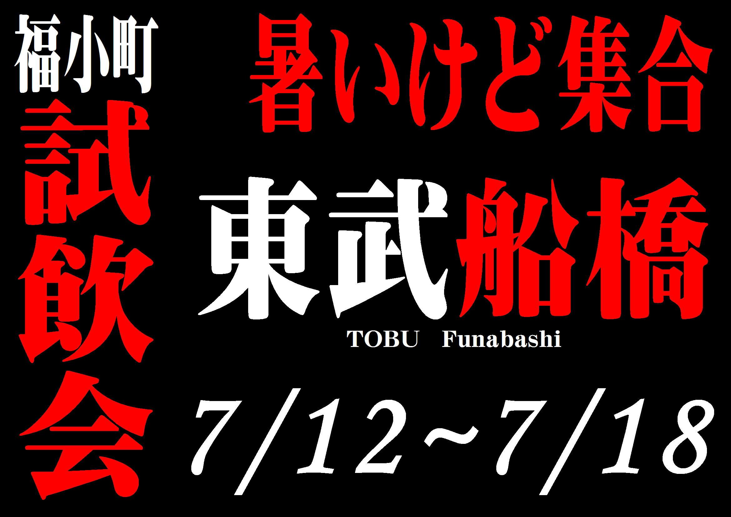 http://www.fukukomachi.com/blog/photo/20170713.JPG