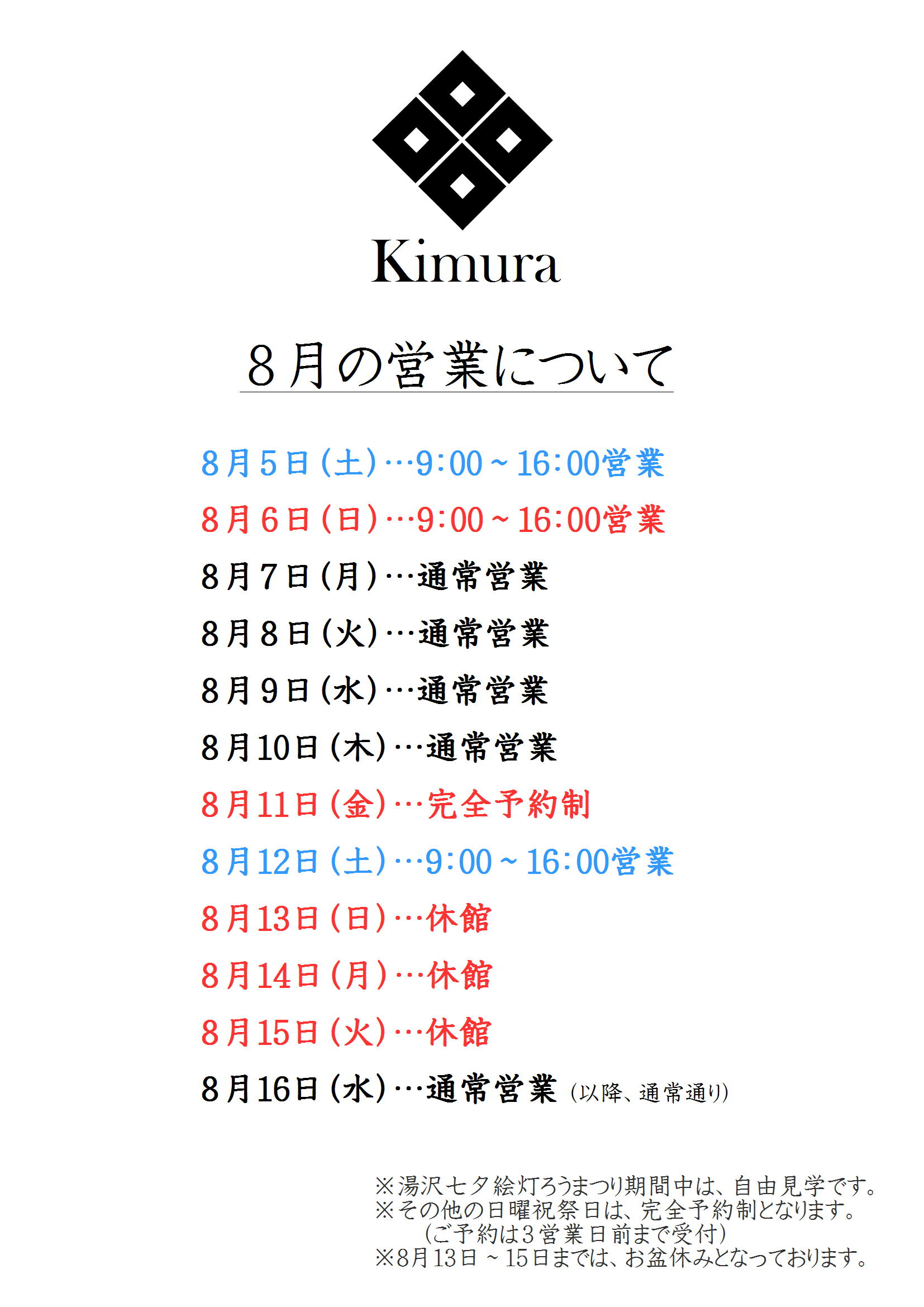 http://www.fukukomachi.com/blog/photo/20170803.JPG