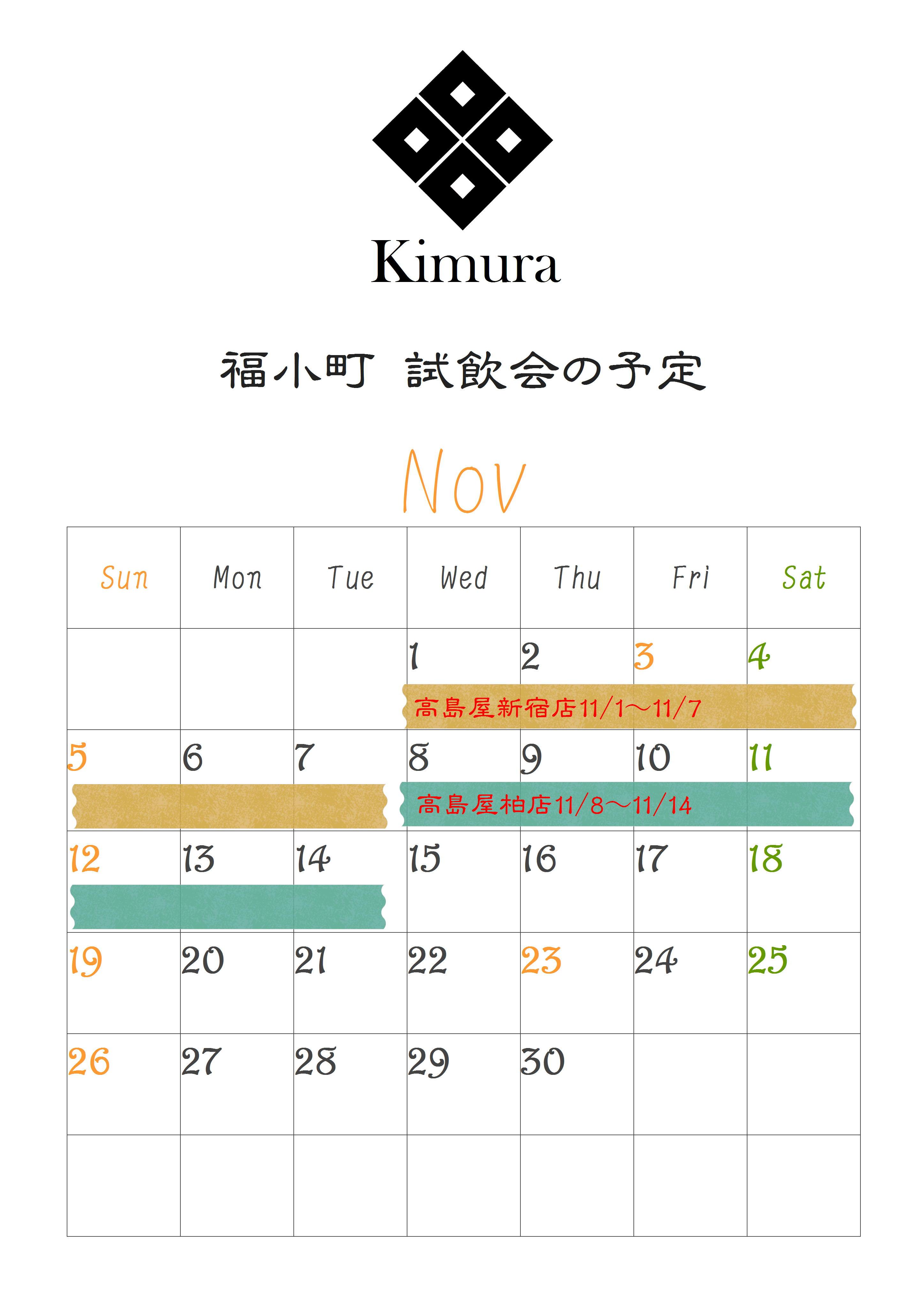 http://www.fukukomachi.com/blog/photo/20171102-3.JPG