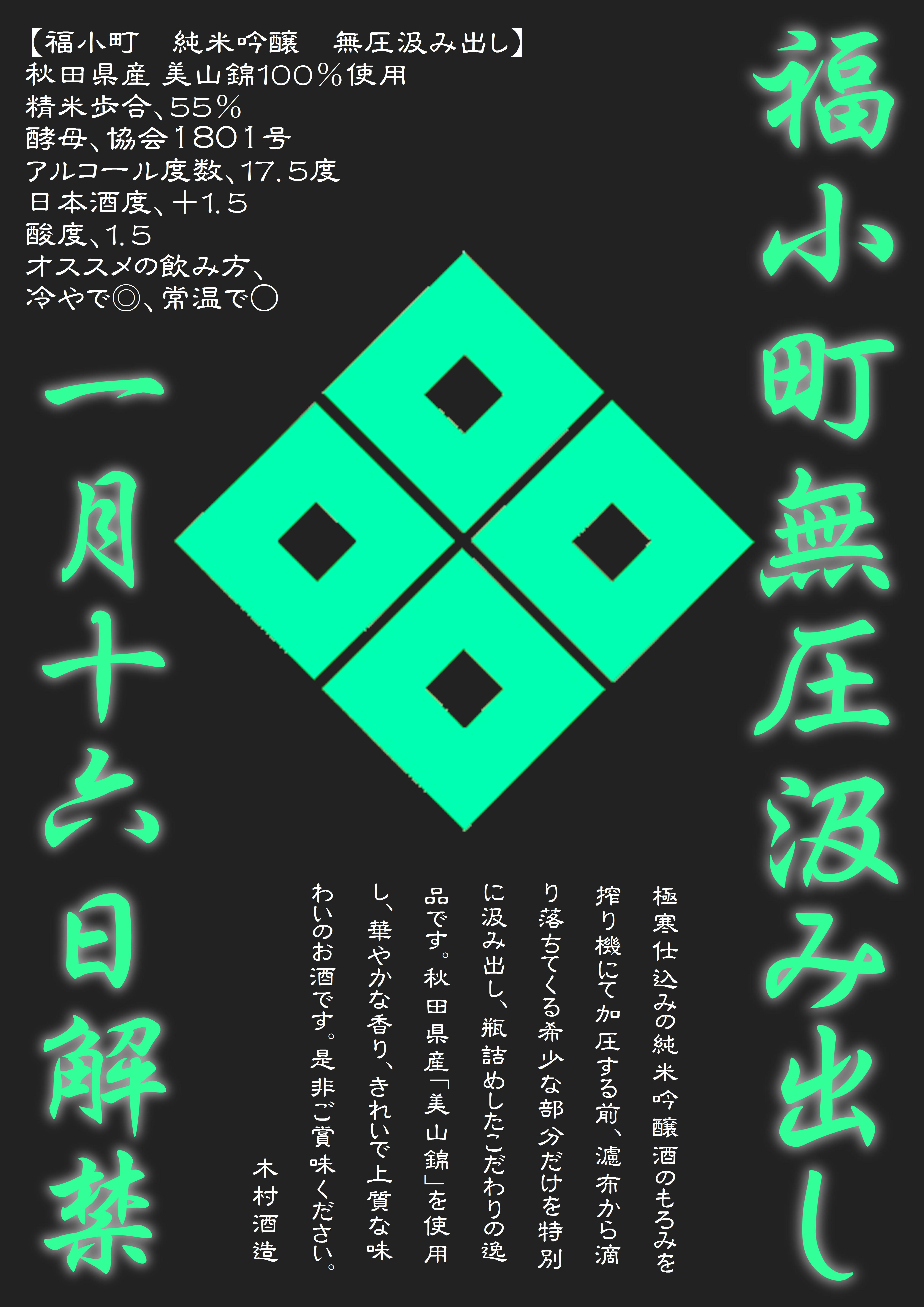 http://www.fukukomachi.com/blog/photo/20180112.JPG