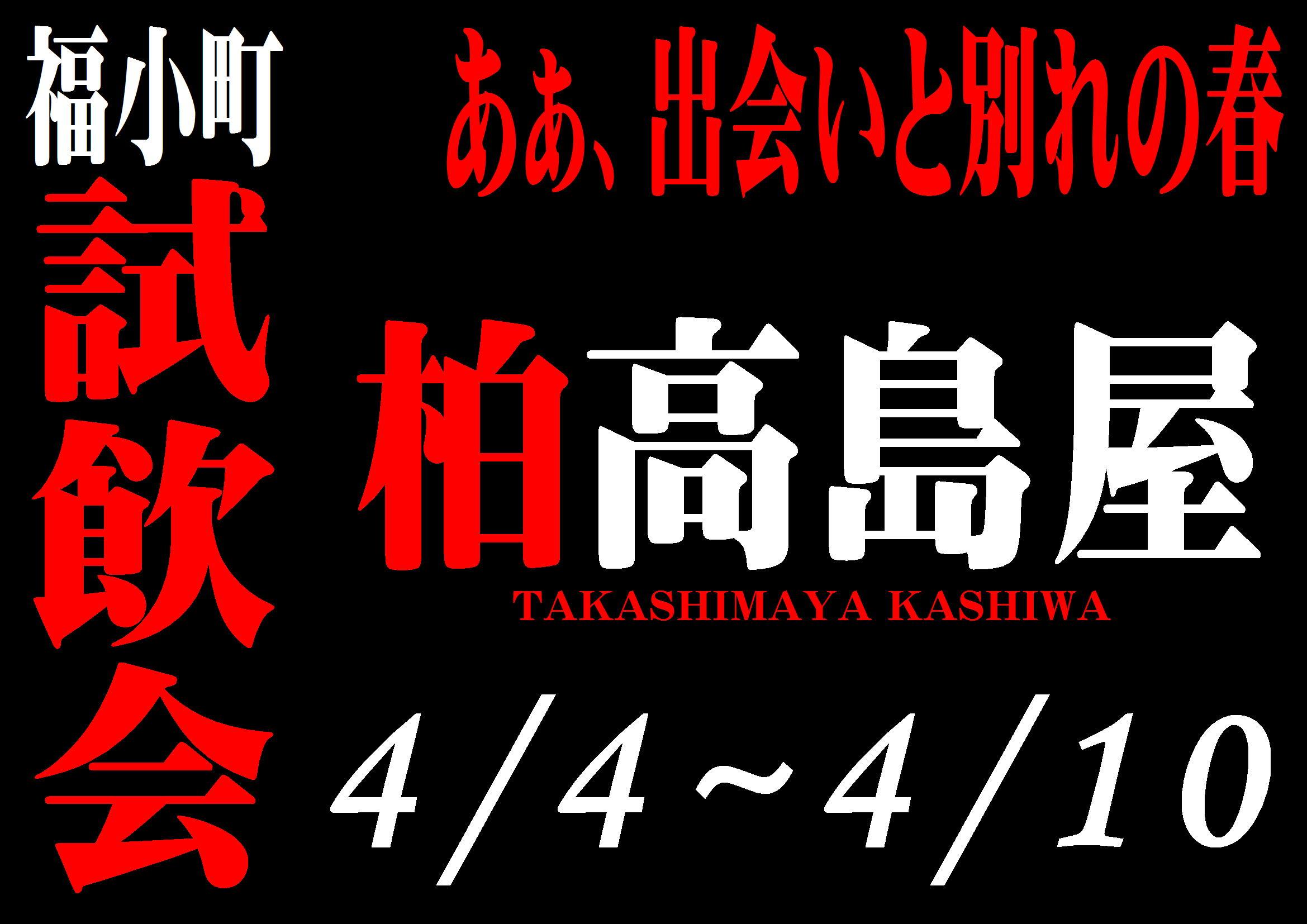 http://www.fukukomachi.com/blog/photo/20180404.JPG