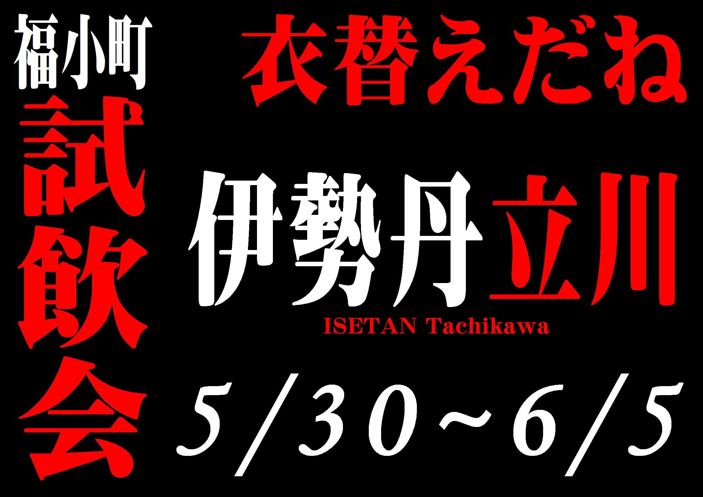http://www.fukukomachi.com/blog/photo/20180530-2.JPG