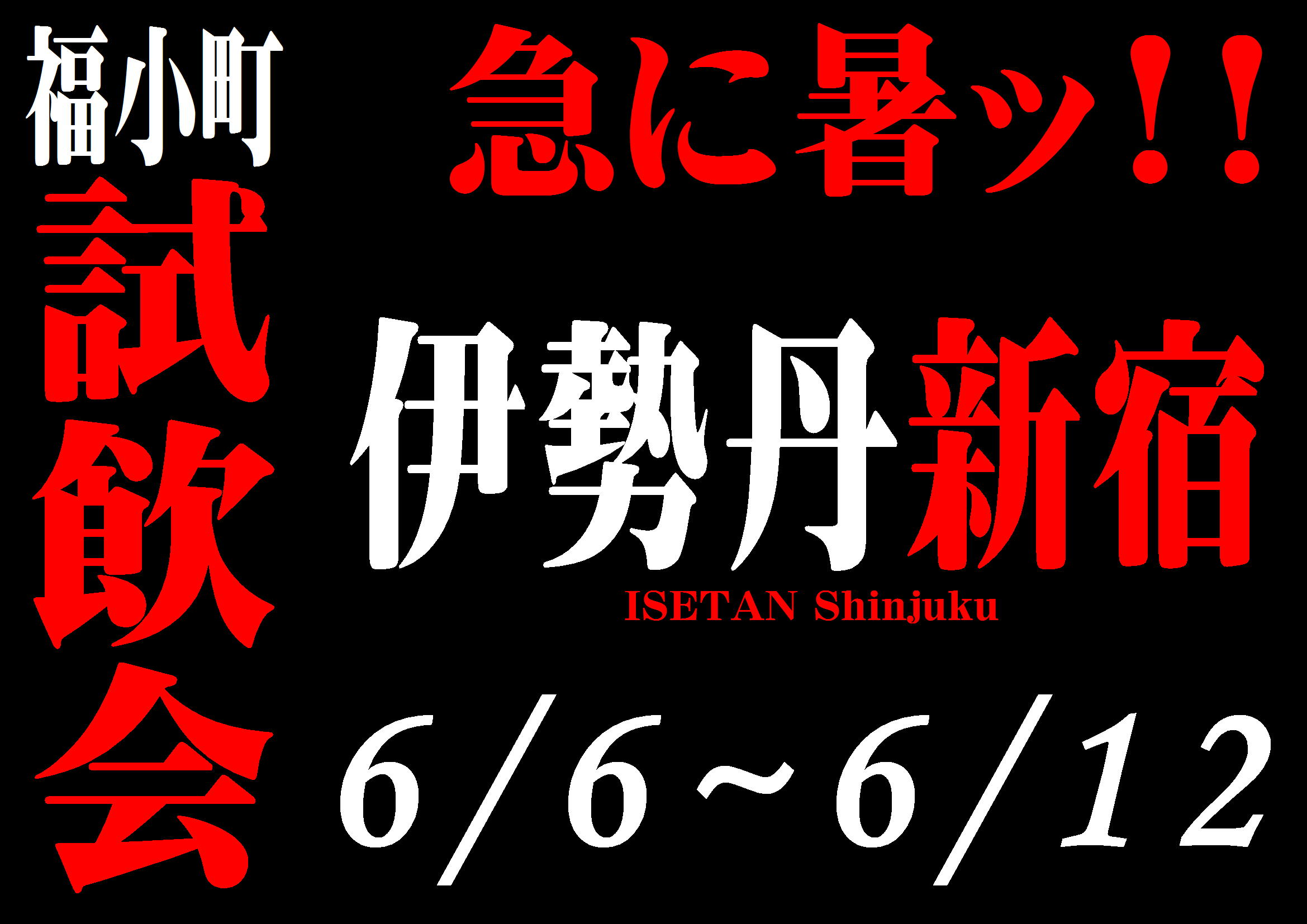 http://www.fukukomachi.com/blog/photo/20180606-1.JPG