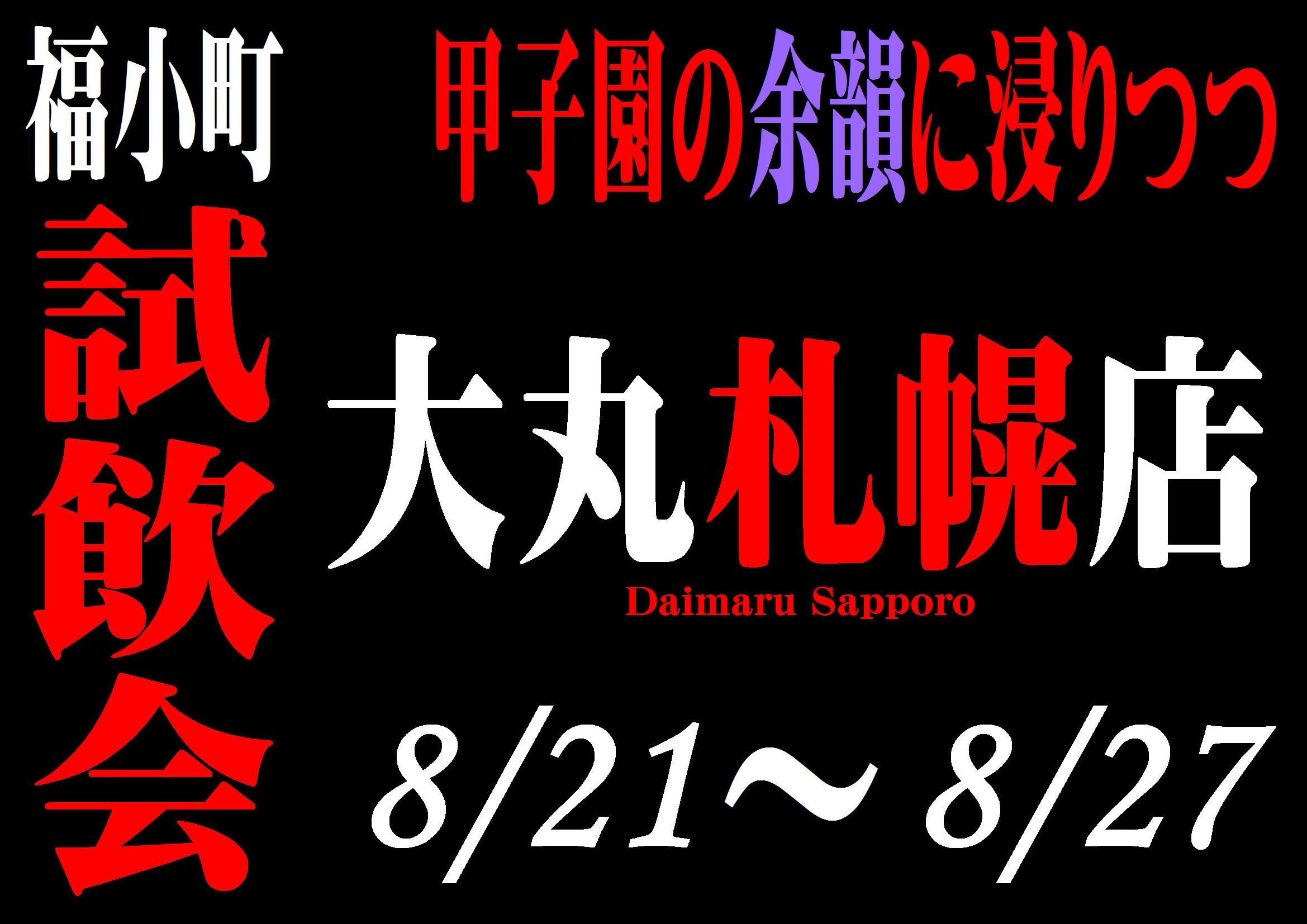 http://www.fukukomachi.com/blog/photo/20180822-2.JPG
