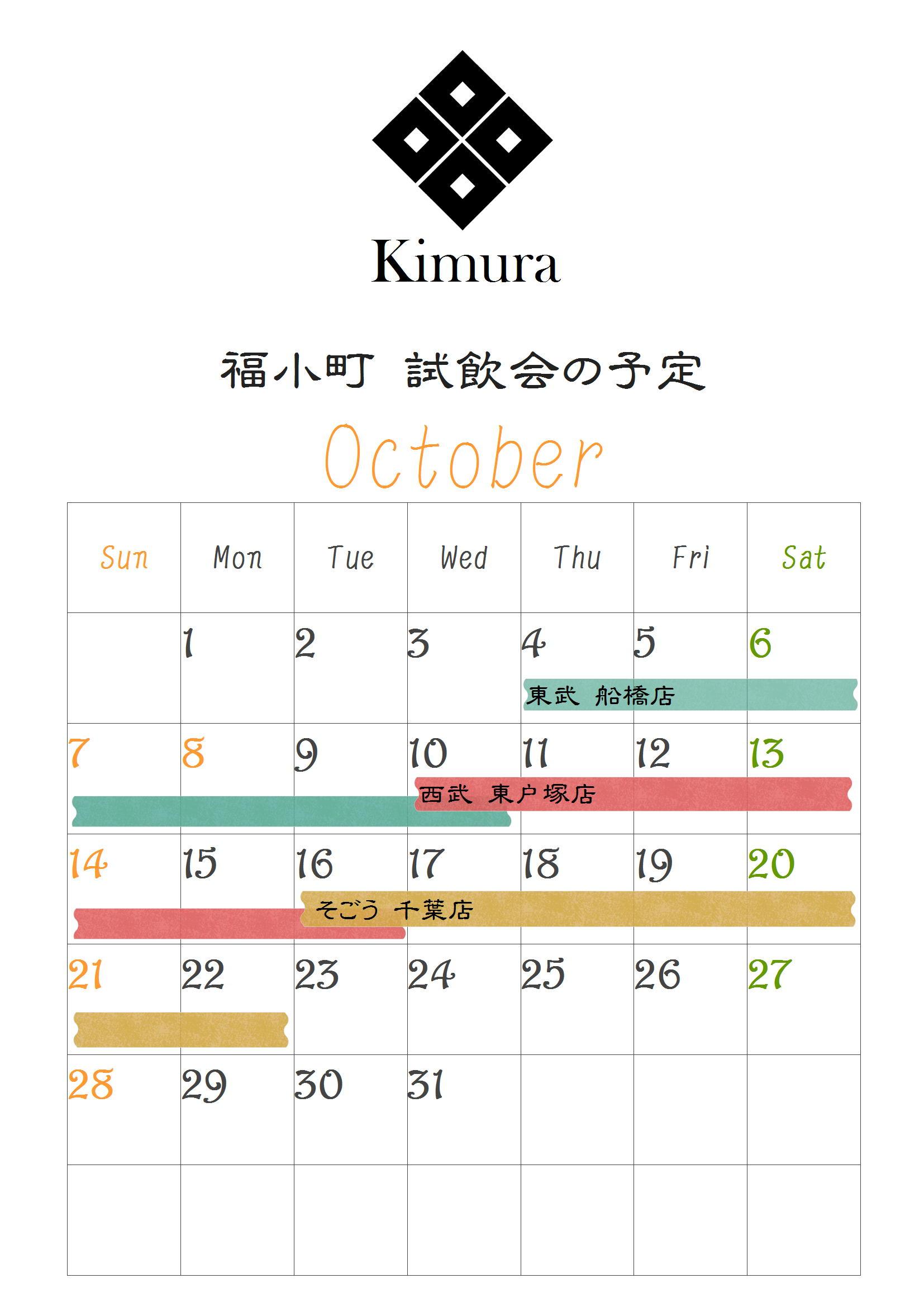 http://www.fukukomachi.com/blog/photo/20181004.JPG