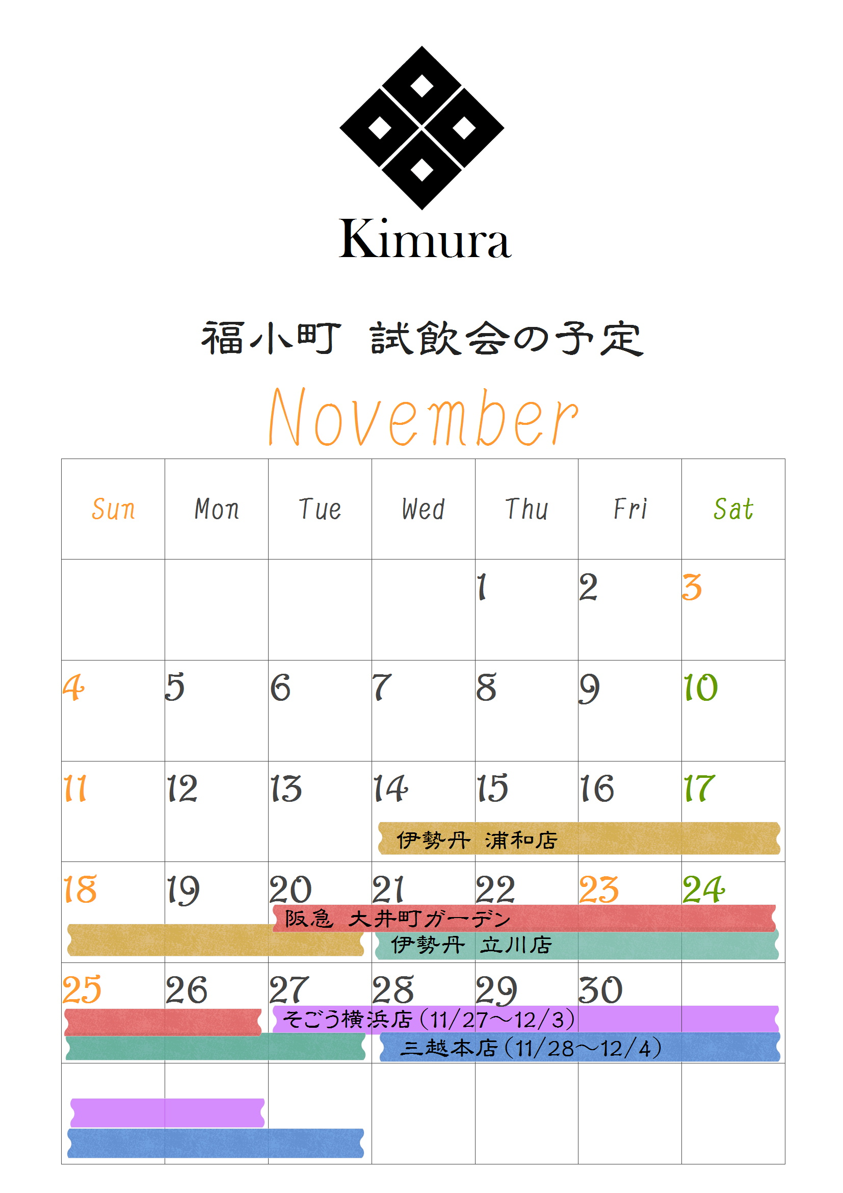 http://www.fukukomachi.com/blog/photo/20181116.JPG