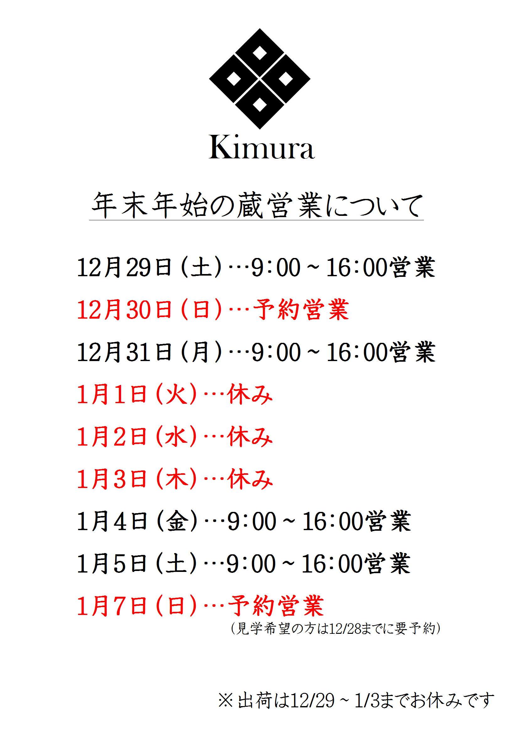http://www.fukukomachi.com/blog/photo/20181215.JPG