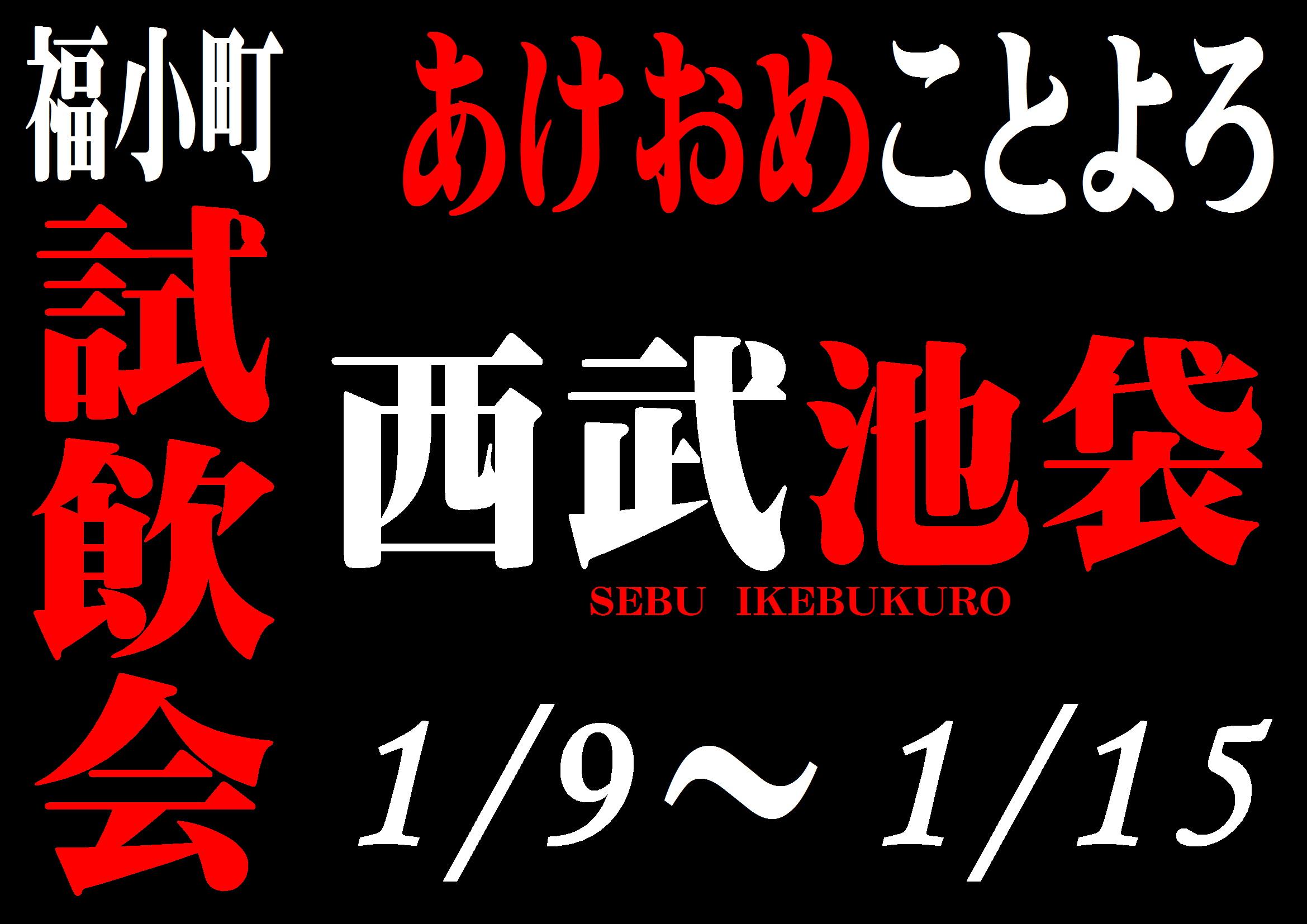 http://www.fukukomachi.com/blog/photo/20190108.JPG