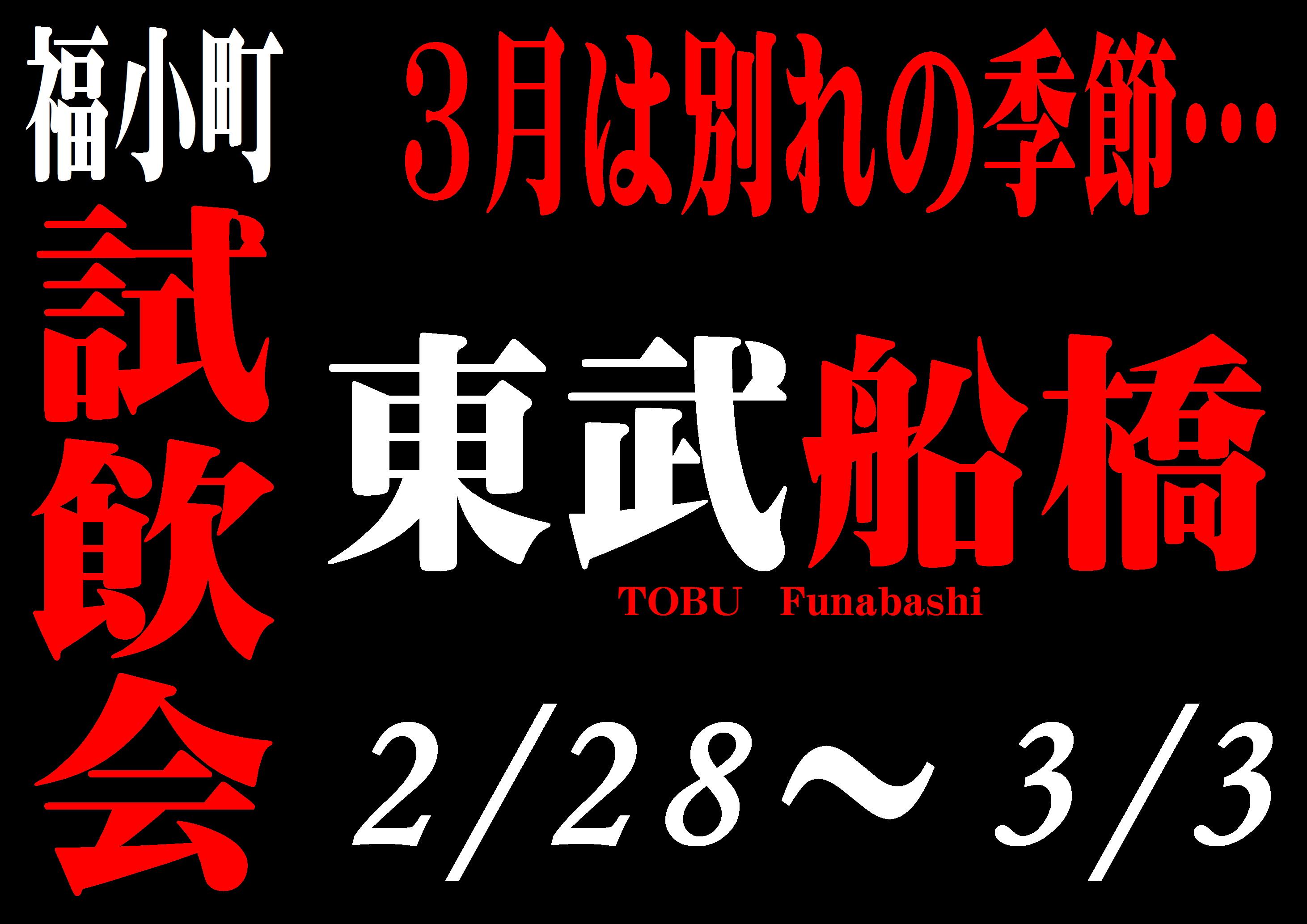 http://www.fukukomachi.com/blog/photo/20190301.JPG