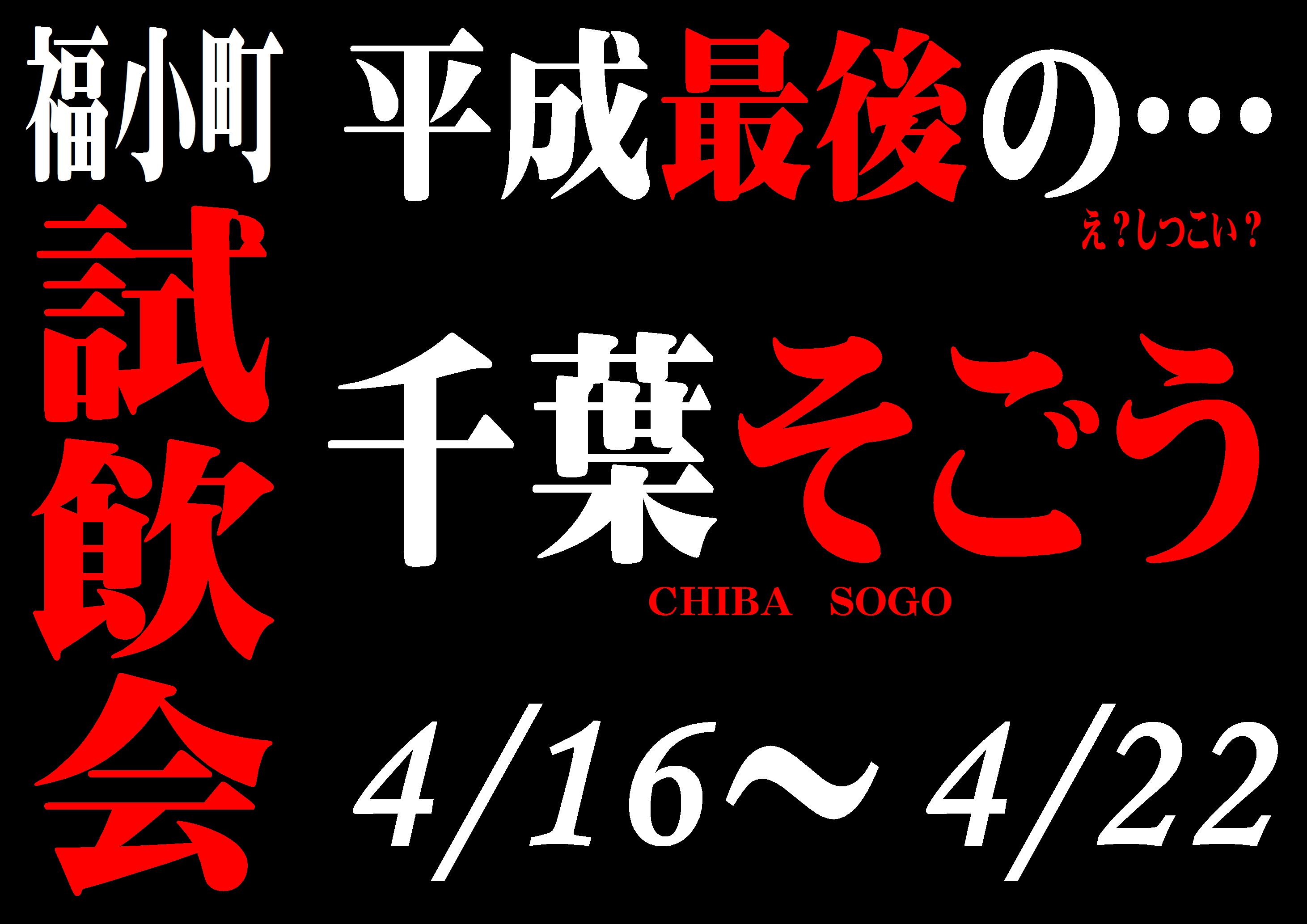 http://www.fukukomachi.com/blog/photo/20190417.JPG