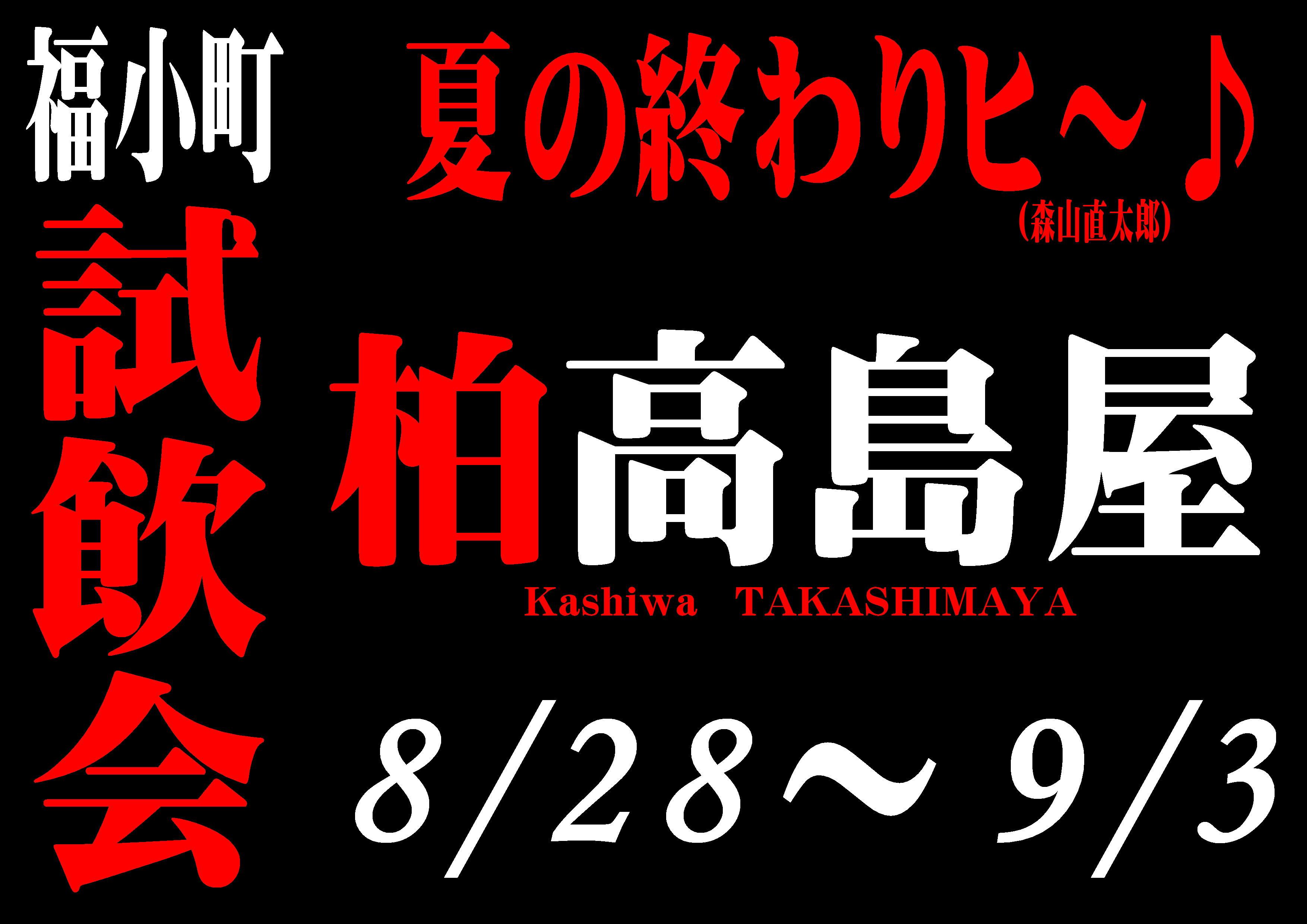 http://www.fukukomachi.com/blog/photo/20190828.JPG