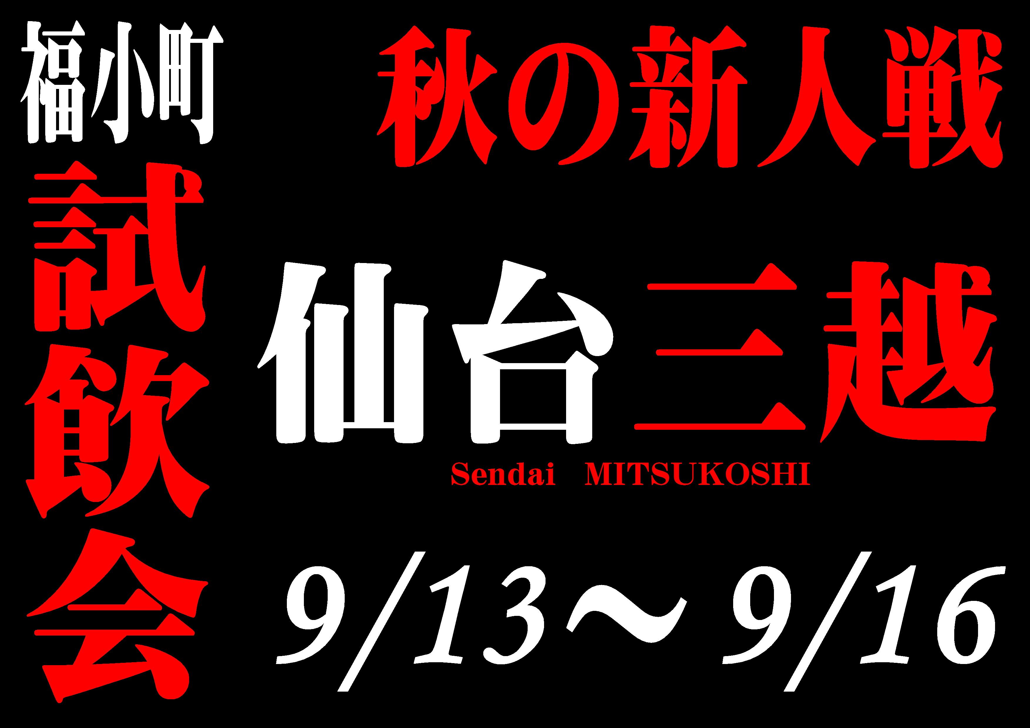 http://www.fukukomachi.com/blog/photo/20190912-1.JPG