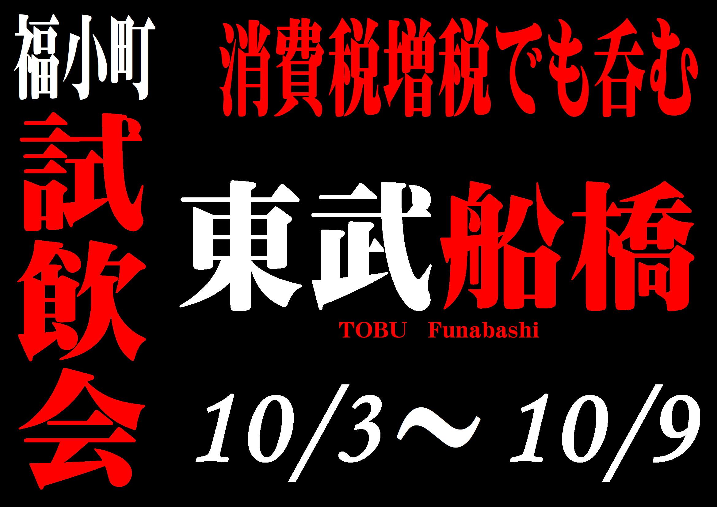 http://www.fukukomachi.com/blog/photo/20191003.JPG