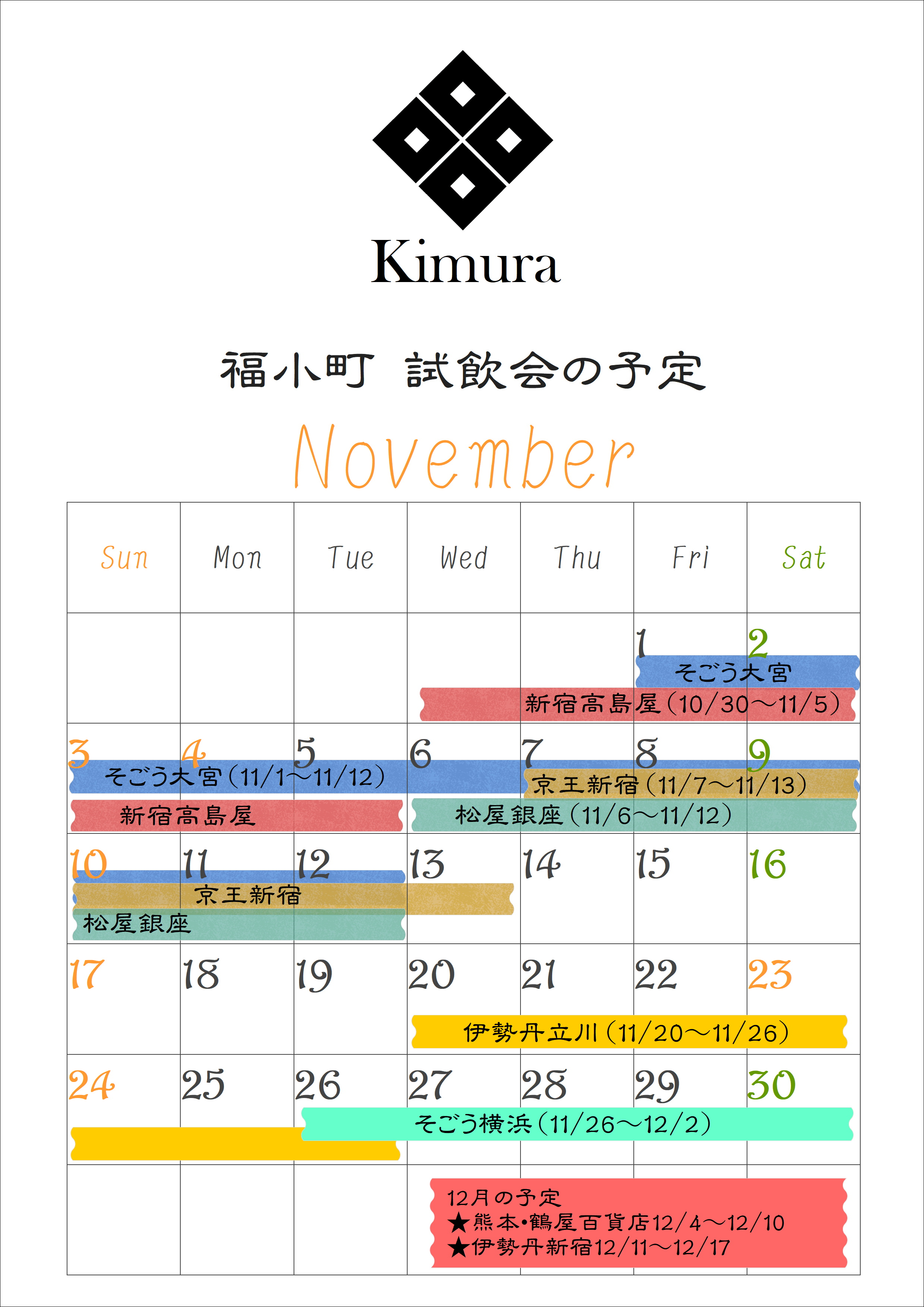 http://www.fukukomachi.com/blog/photo/20191115.JPG