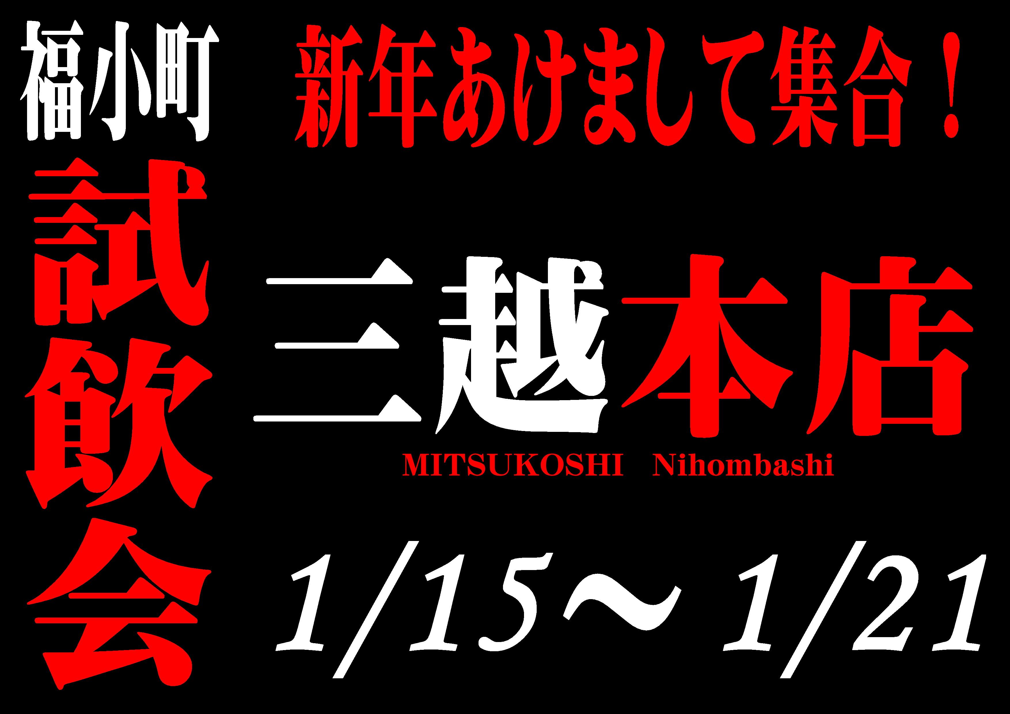 http://www.fukukomachi.com/blog/photo/20200114-2.JPG
