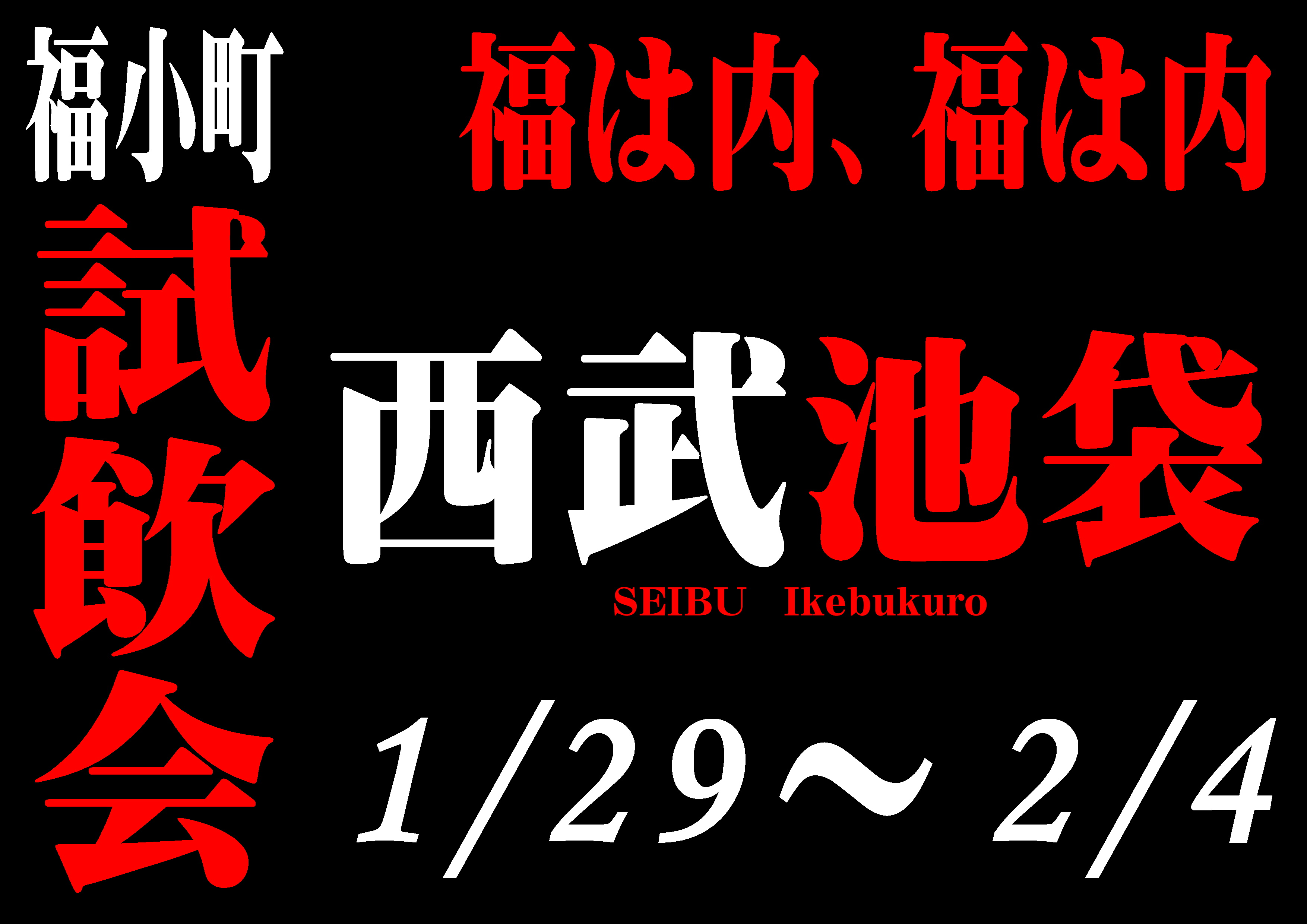 http://www.fukukomachi.com/blog/photo/20200129.JPG