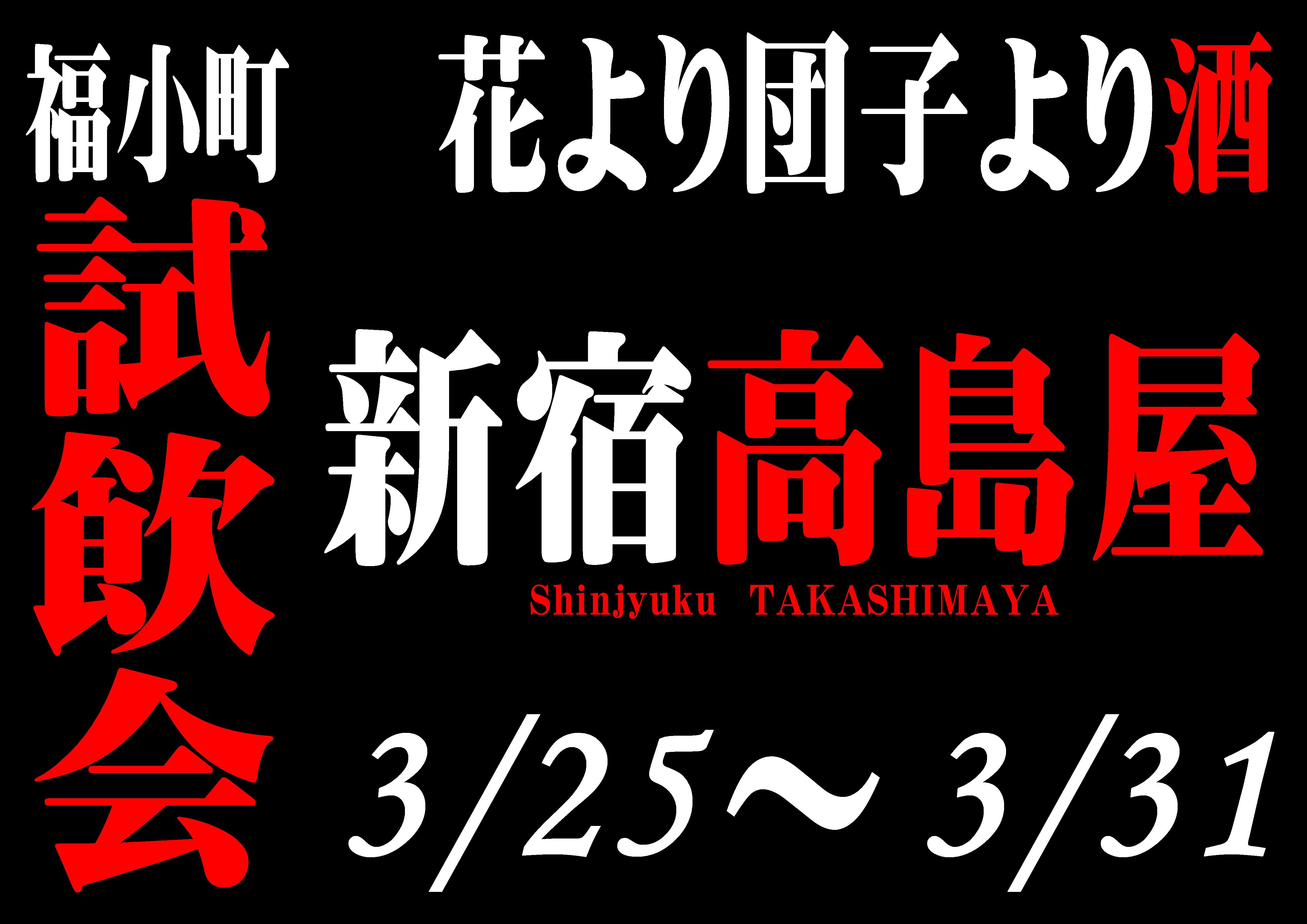 http://www.fukukomachi.com/blog/photo/20200324.JPG