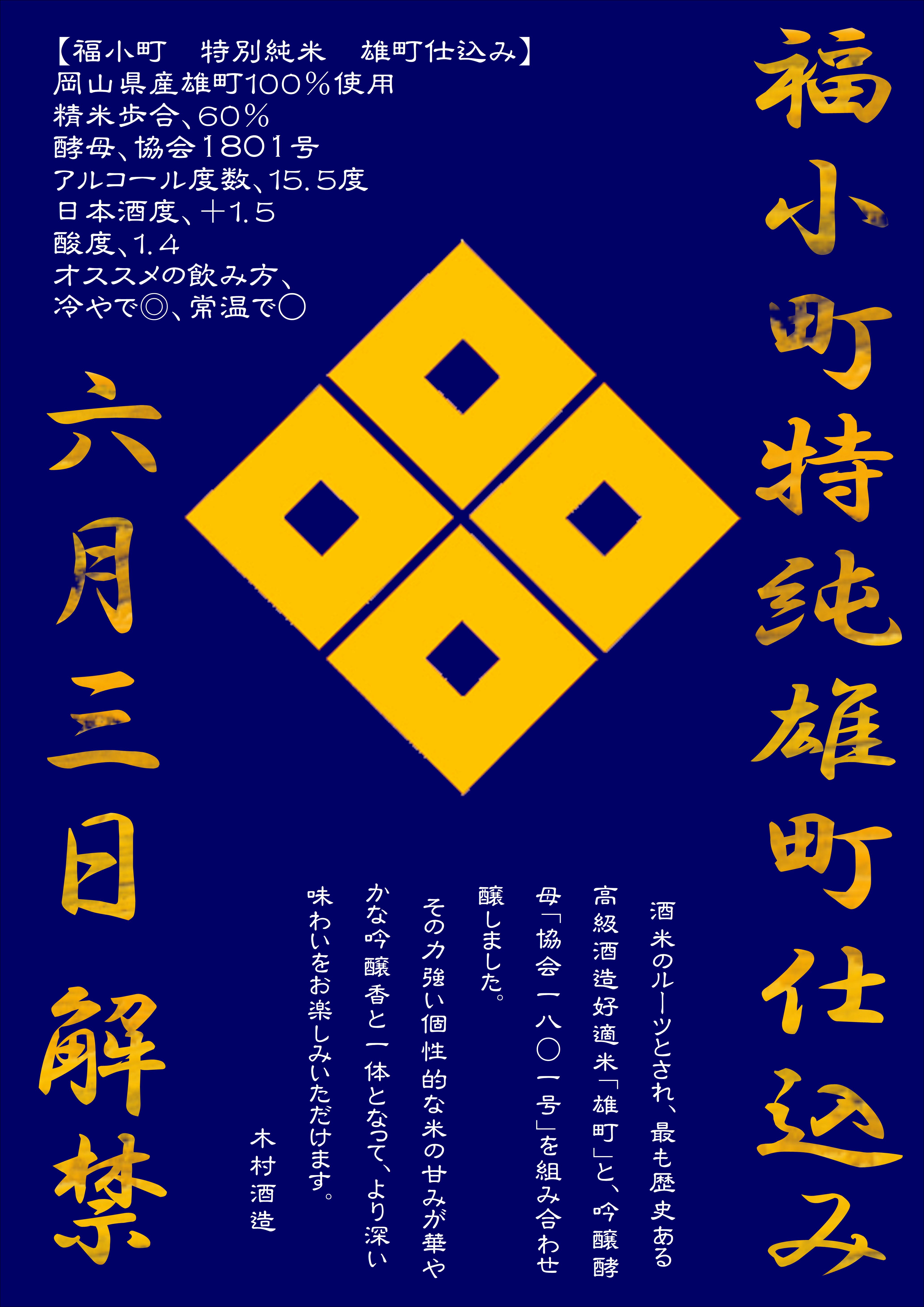 http://www.fukukomachi.com/blog/photo/20200521.JPG