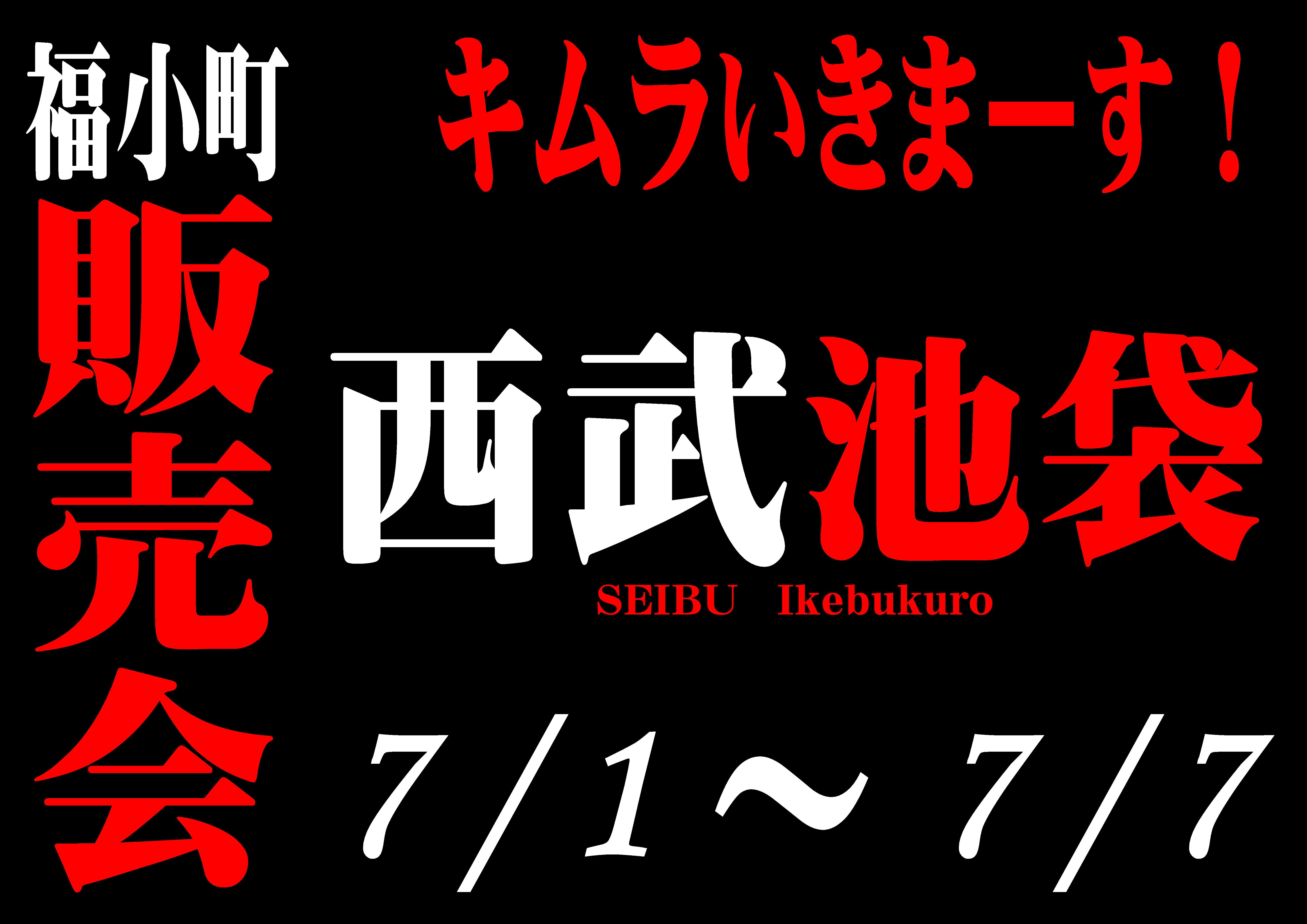 http://www.fukukomachi.com/blog/photo/20200630.JPG