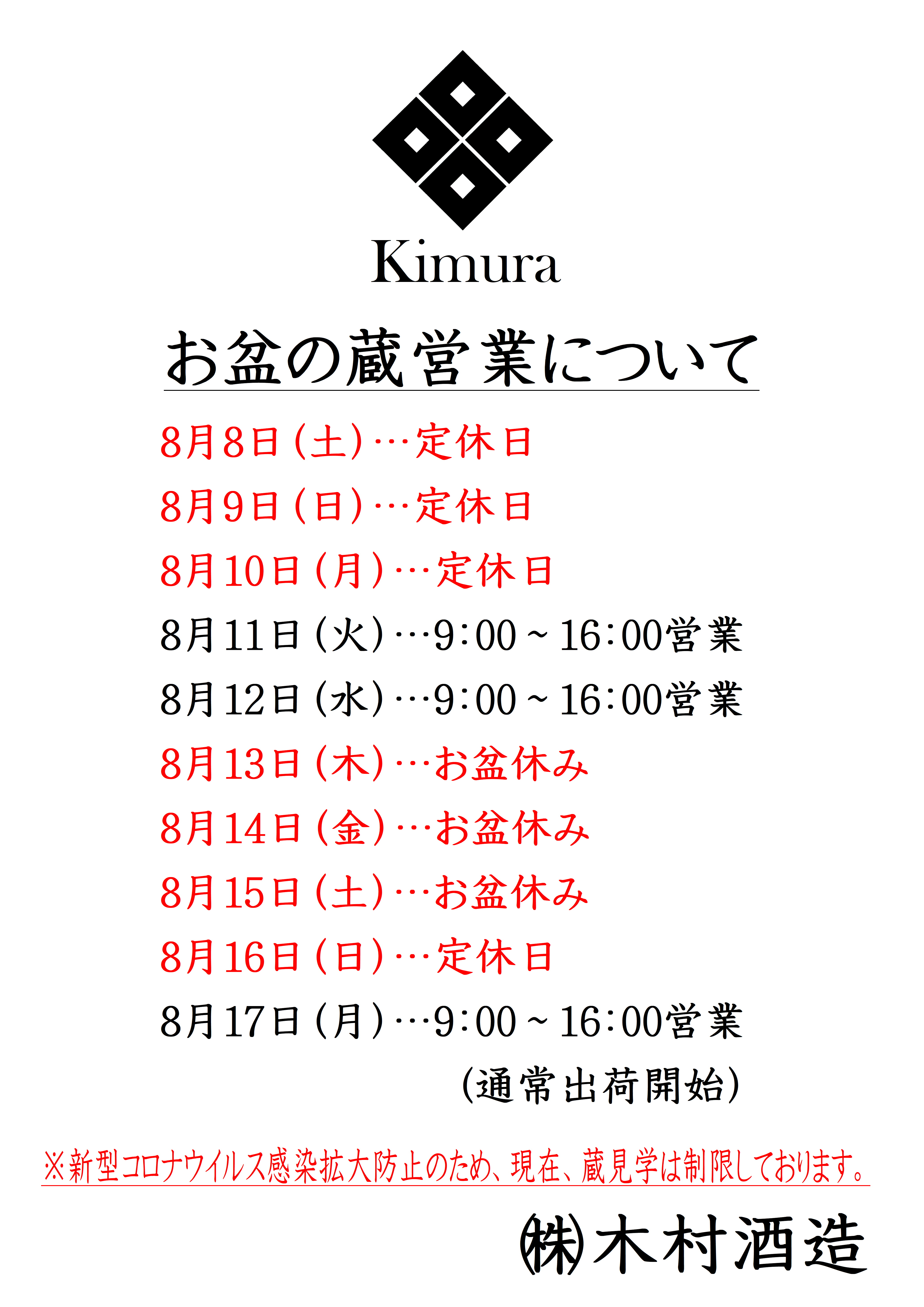 http://www.fukukomachi.com/blog/photo/20200807.JPG