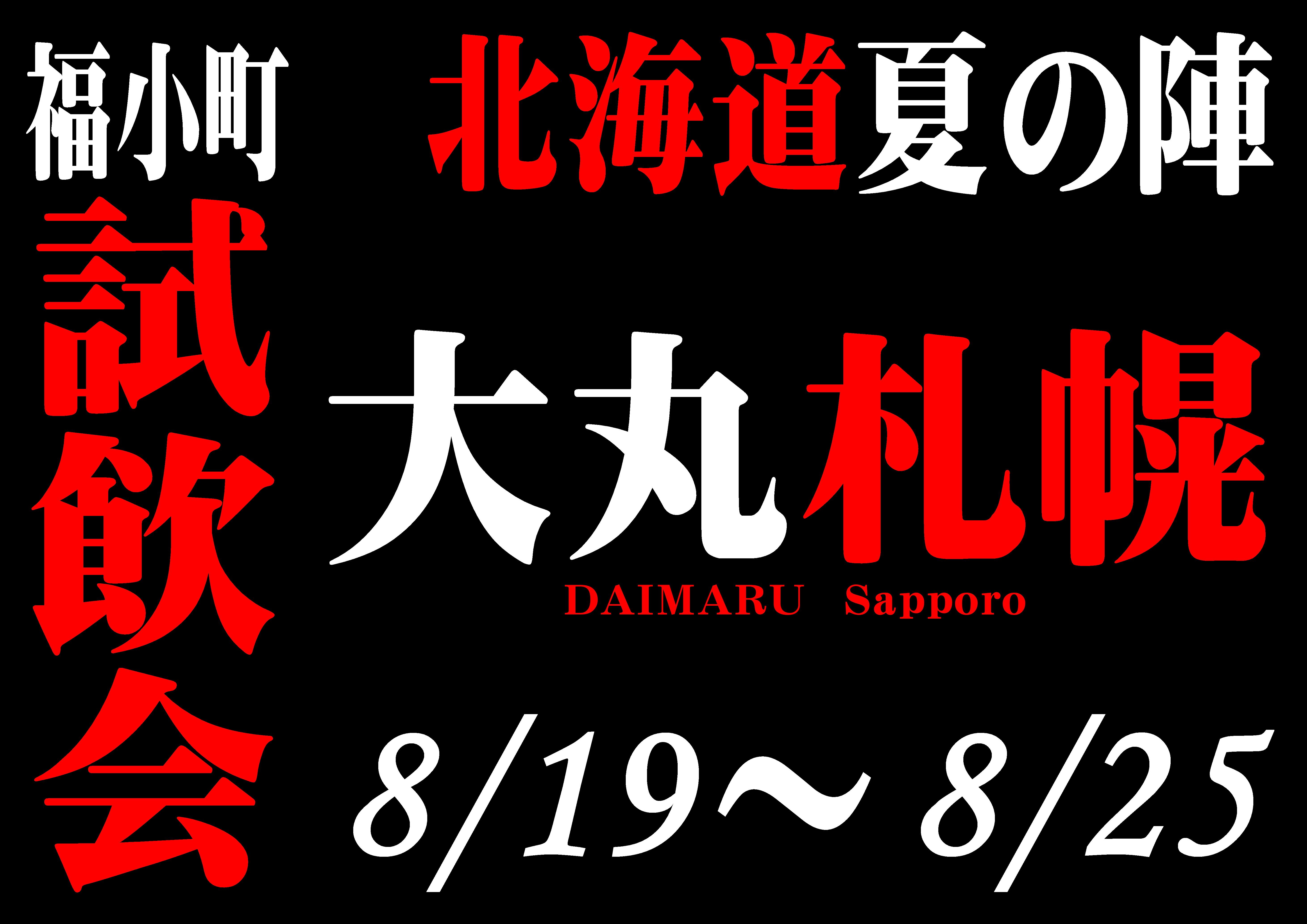 http://www.fukukomachi.com/blog/photo/20200821.JPG