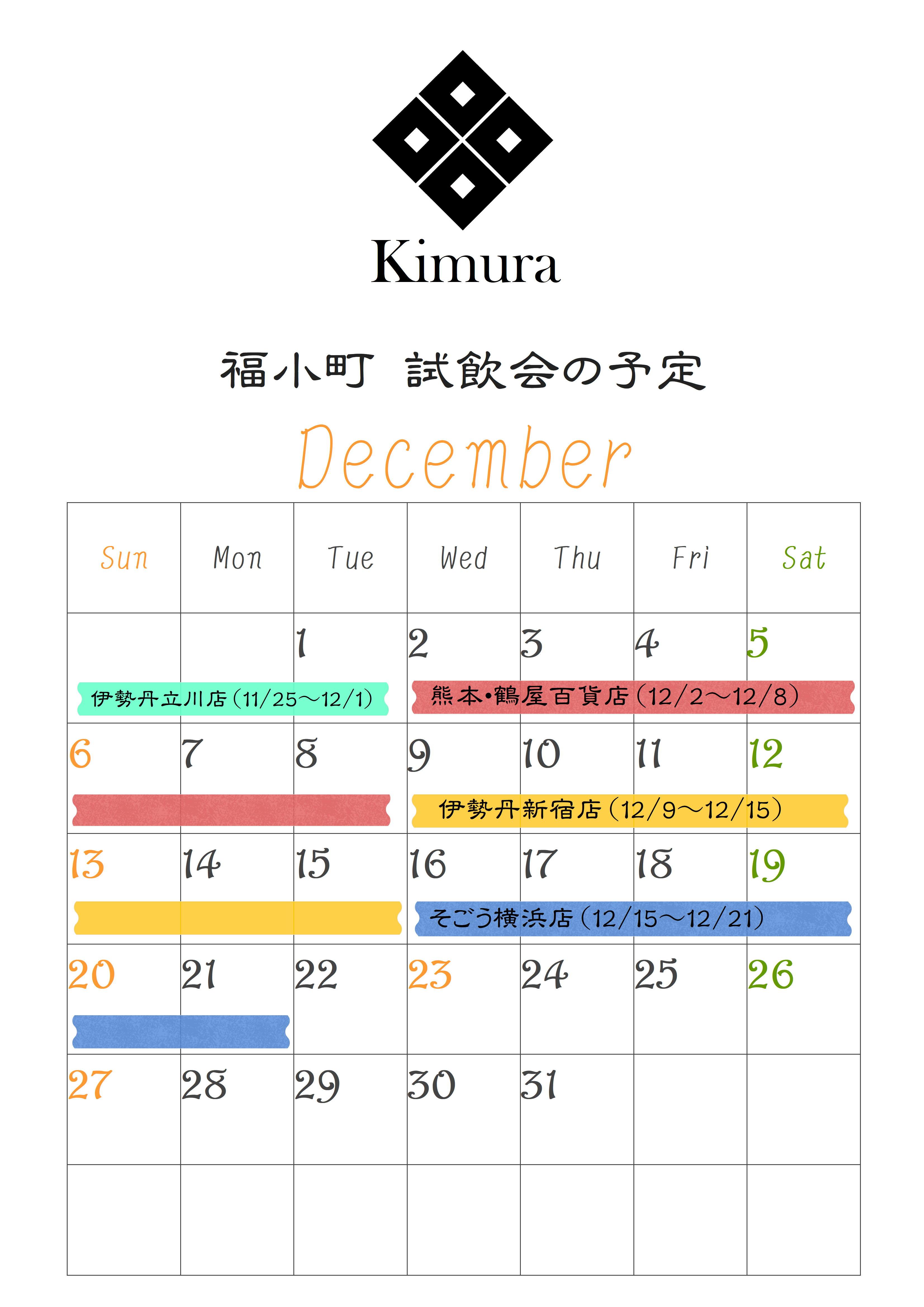 http://www.fukukomachi.com/blog/photo/202012.JPG