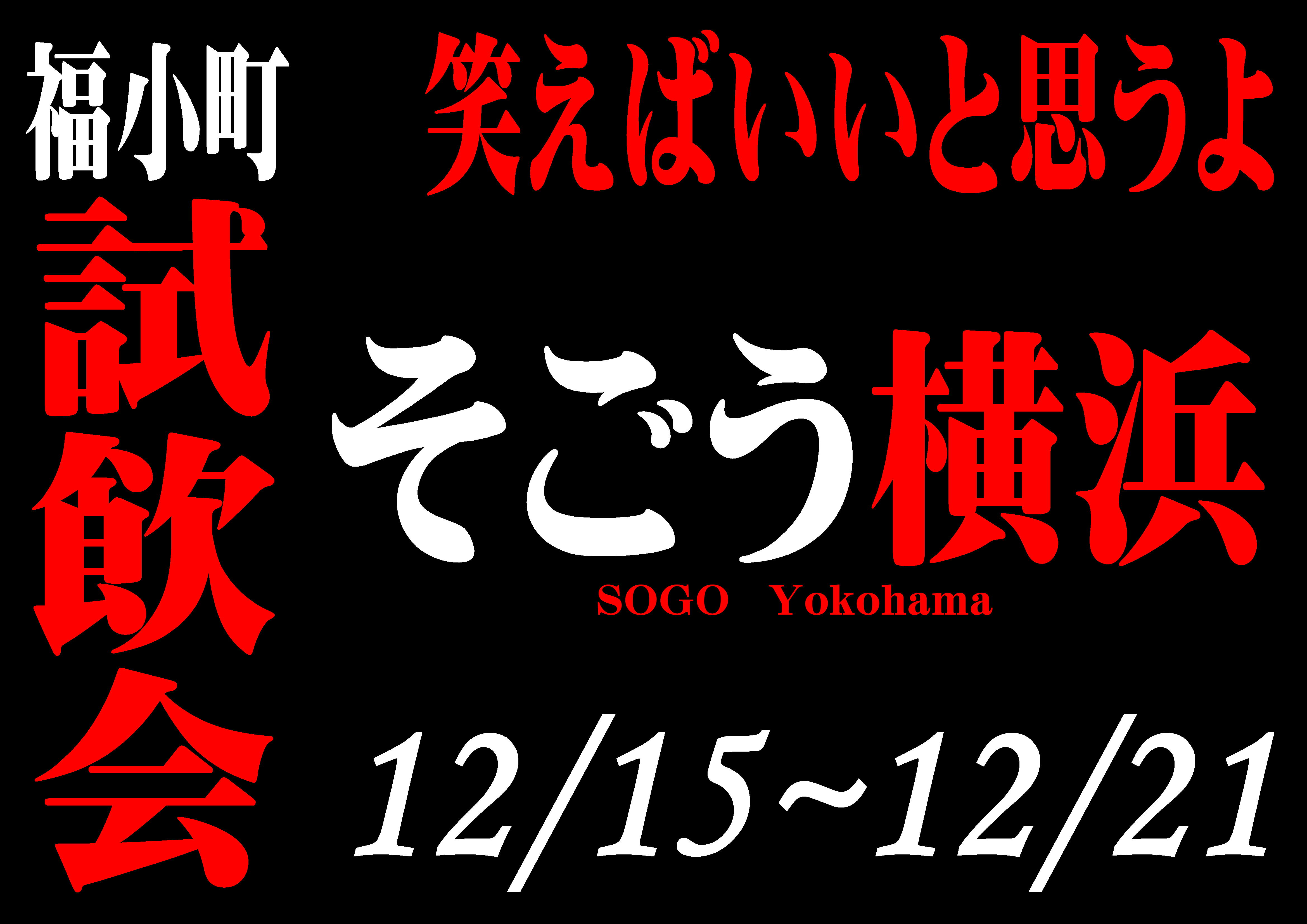 http://www.fukukomachi.com/blog/photo/20201217.JPG