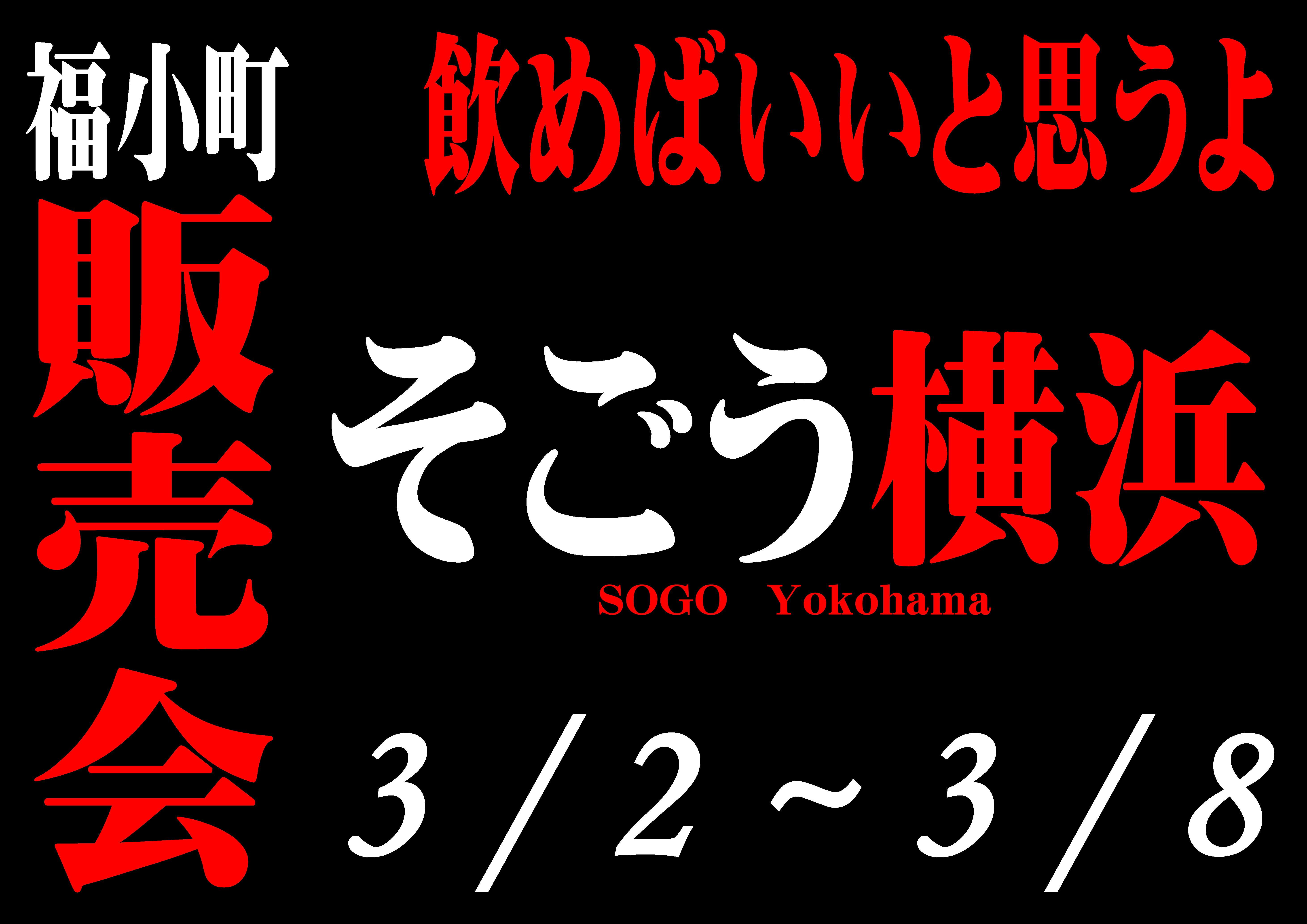 http://www.fukukomachi.com/blog/photo/20210301.JPG