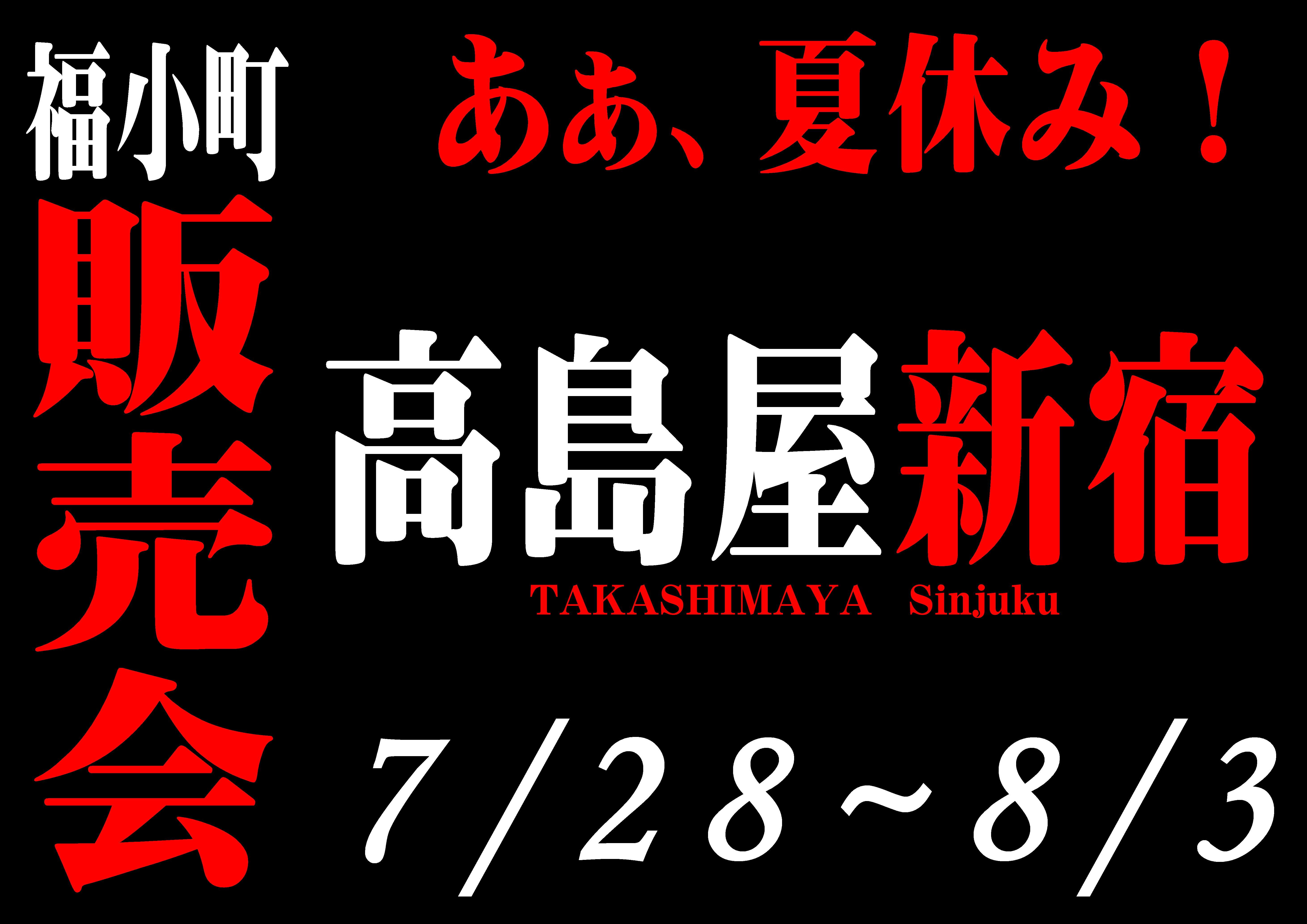 http://www.fukukomachi.com/blog/photo/20210729.JPG