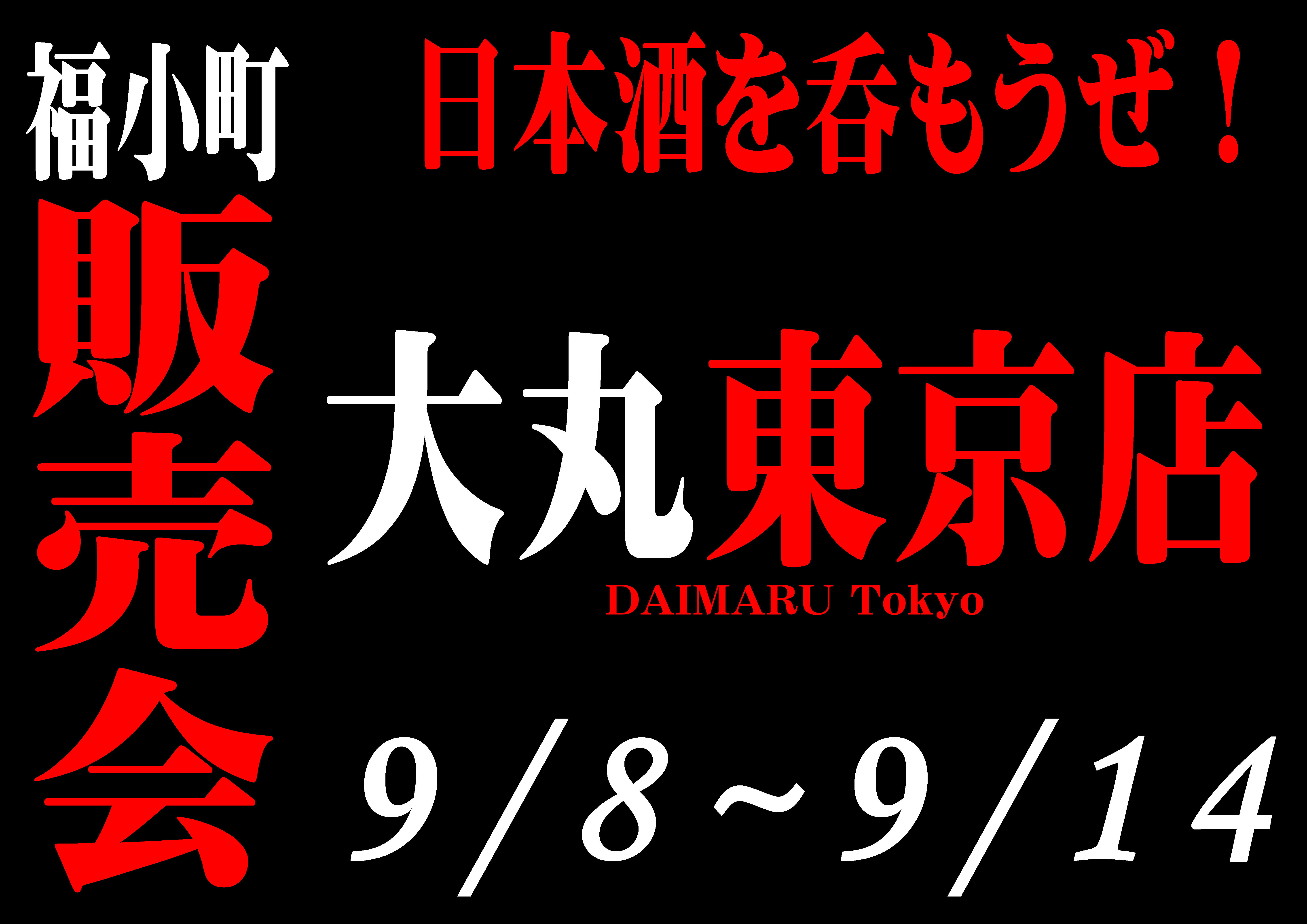http://www.fukukomachi.com/blog/photo/20210908-2.JPG