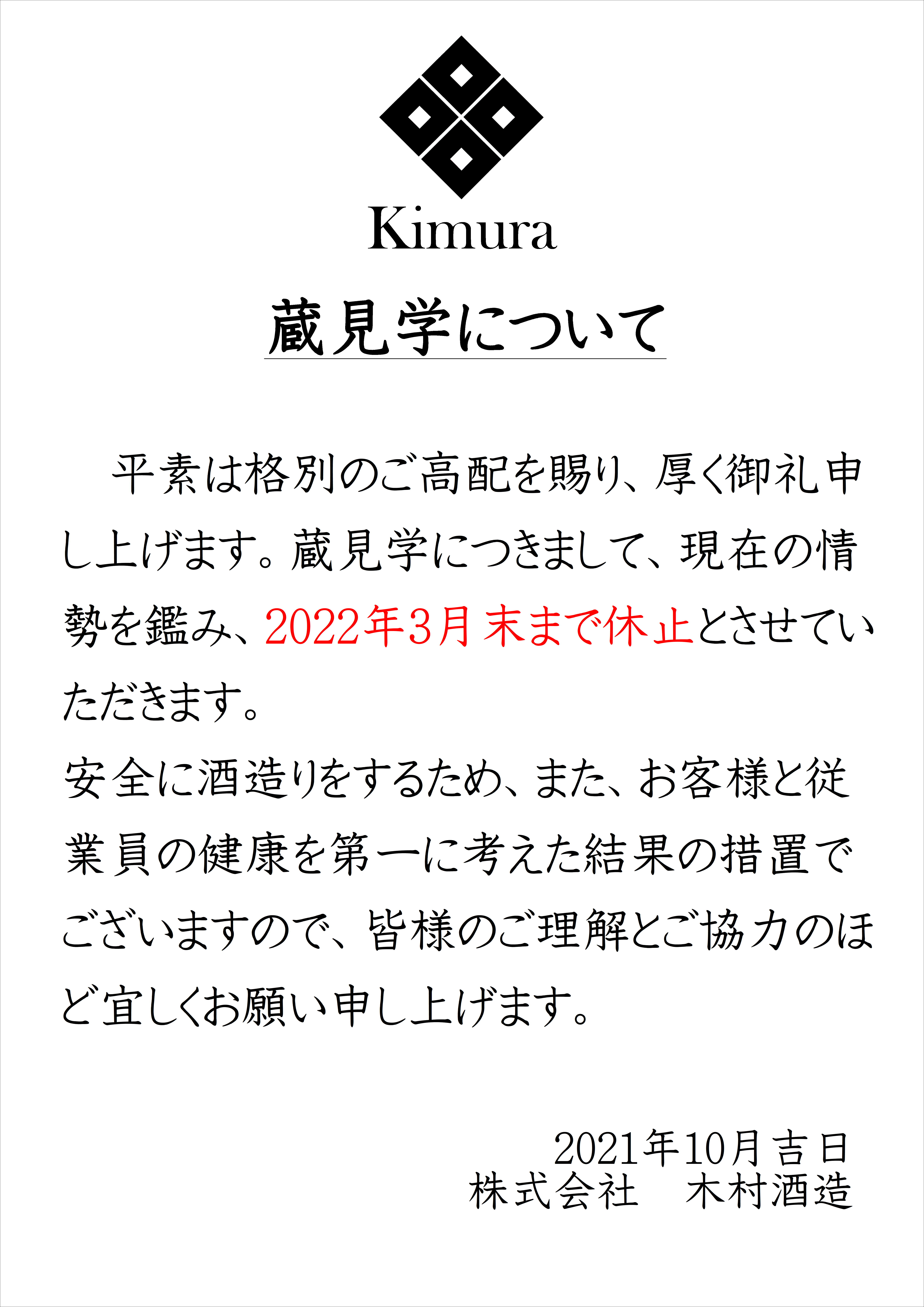 http://www.fukukomachi.com/blog/photo/20211014.JPG
