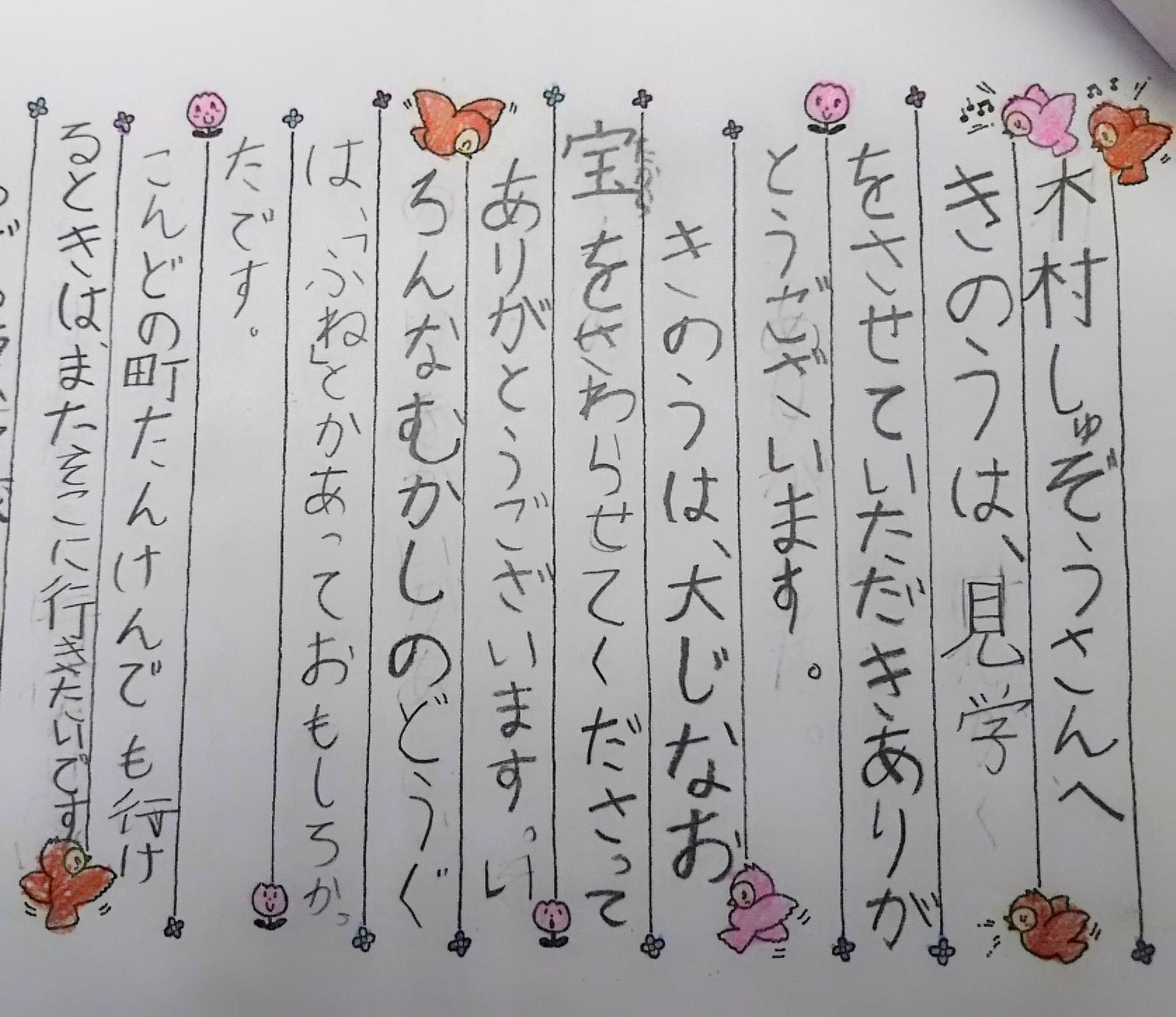 http://www.fukukomachi.com/blog/photo/C360_2017-10-25-09-31-57-843.jpg